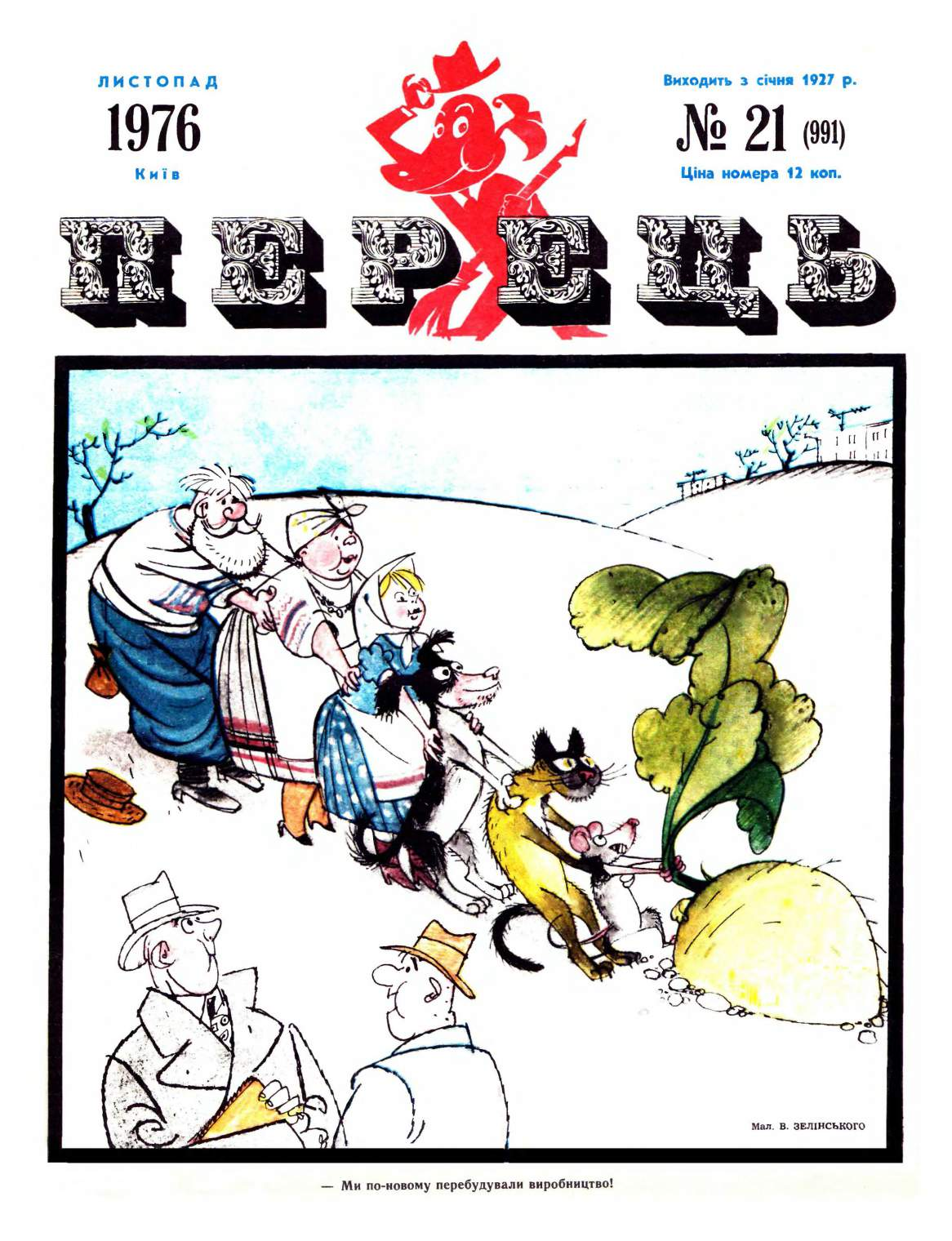 Журнал перець 1976 №21