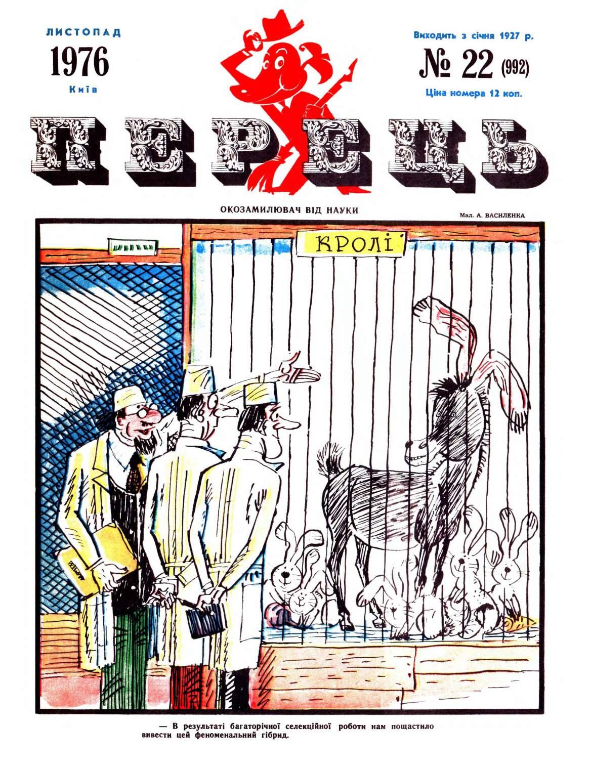 Журнал перець 1976 №22