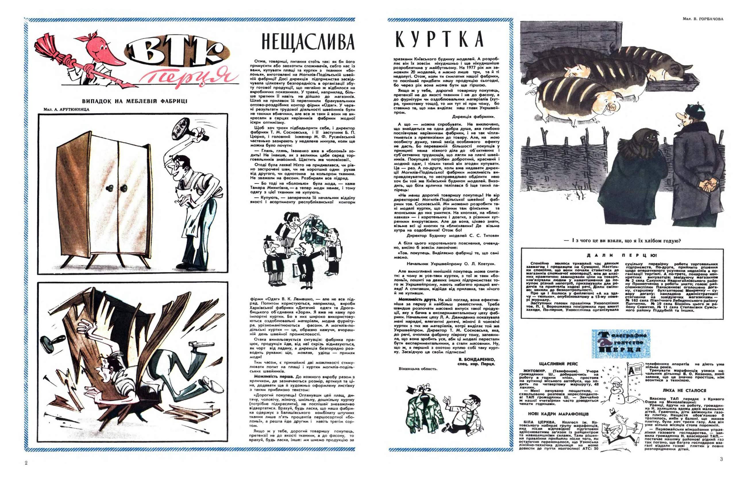 Журнал перець 1976 №23
