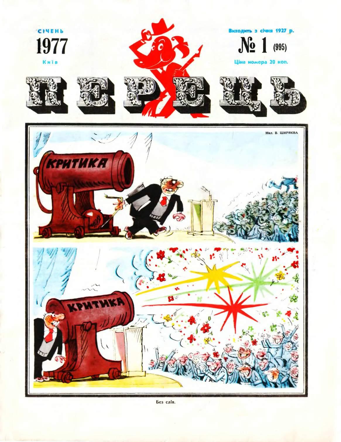 Журнал перець 1977 №01
