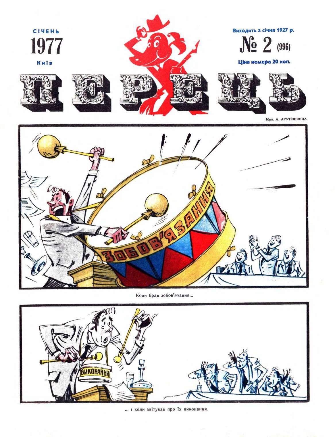 Журнал перець 1977 №02