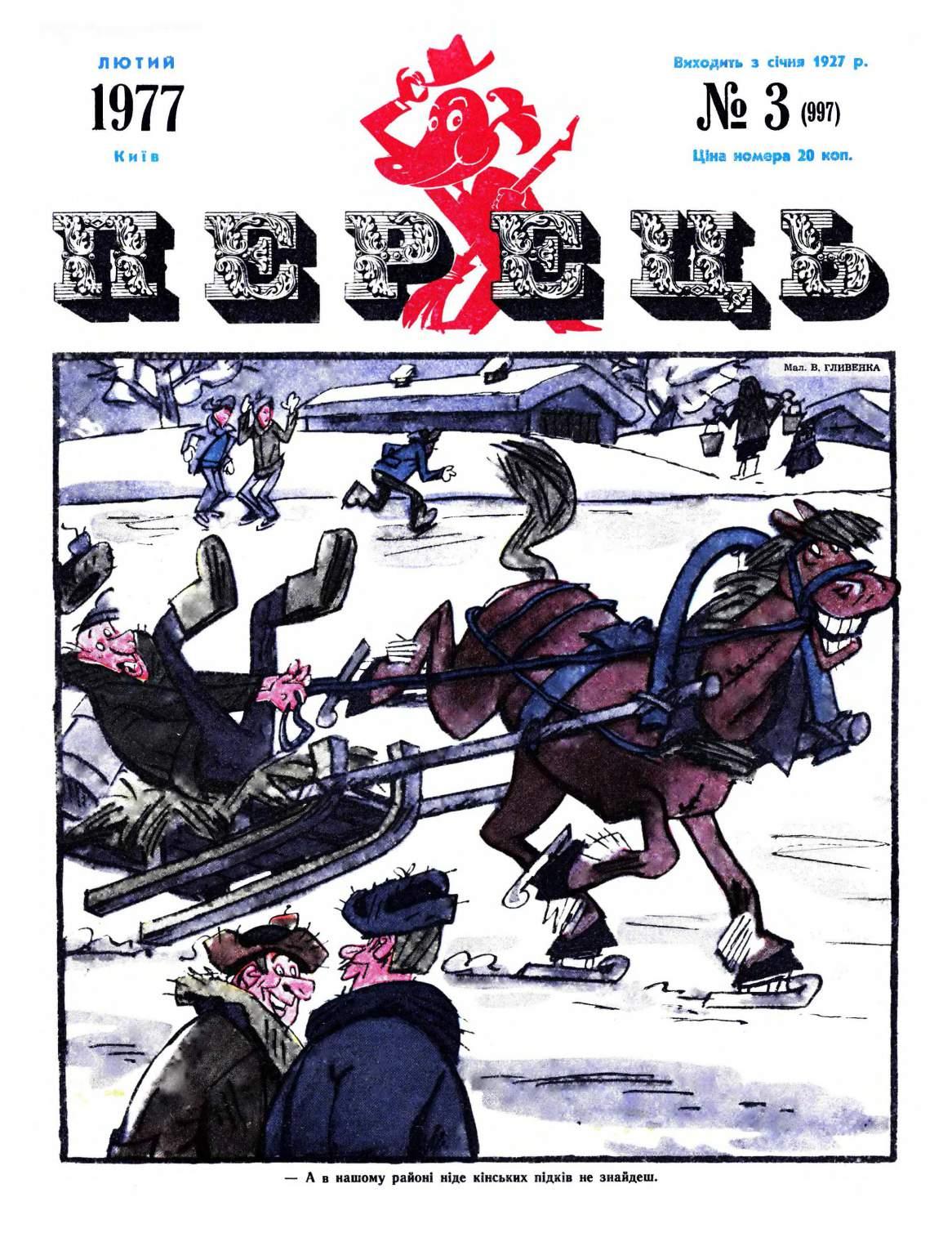 Журнал перець 1977 №03