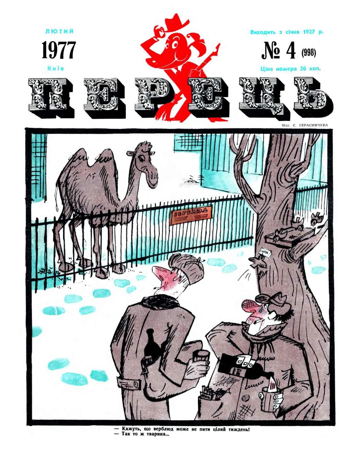 Журнал перець 1977 №04