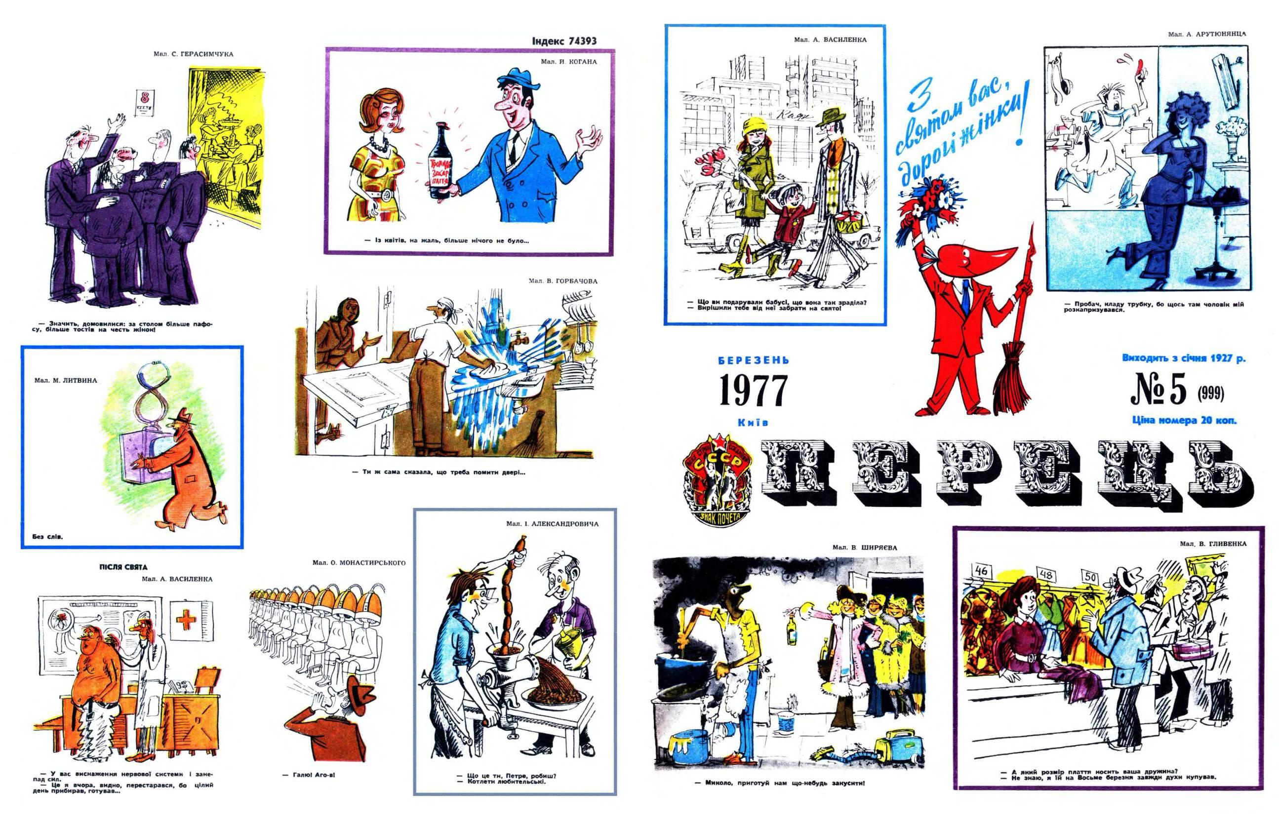 Журнал перець 1977 №05