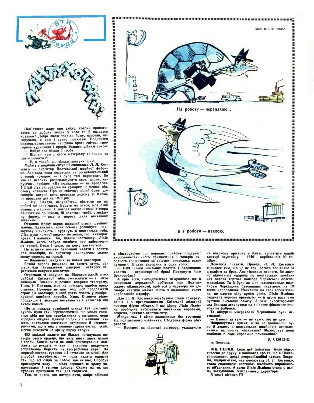 Журнал перець 1977 №06