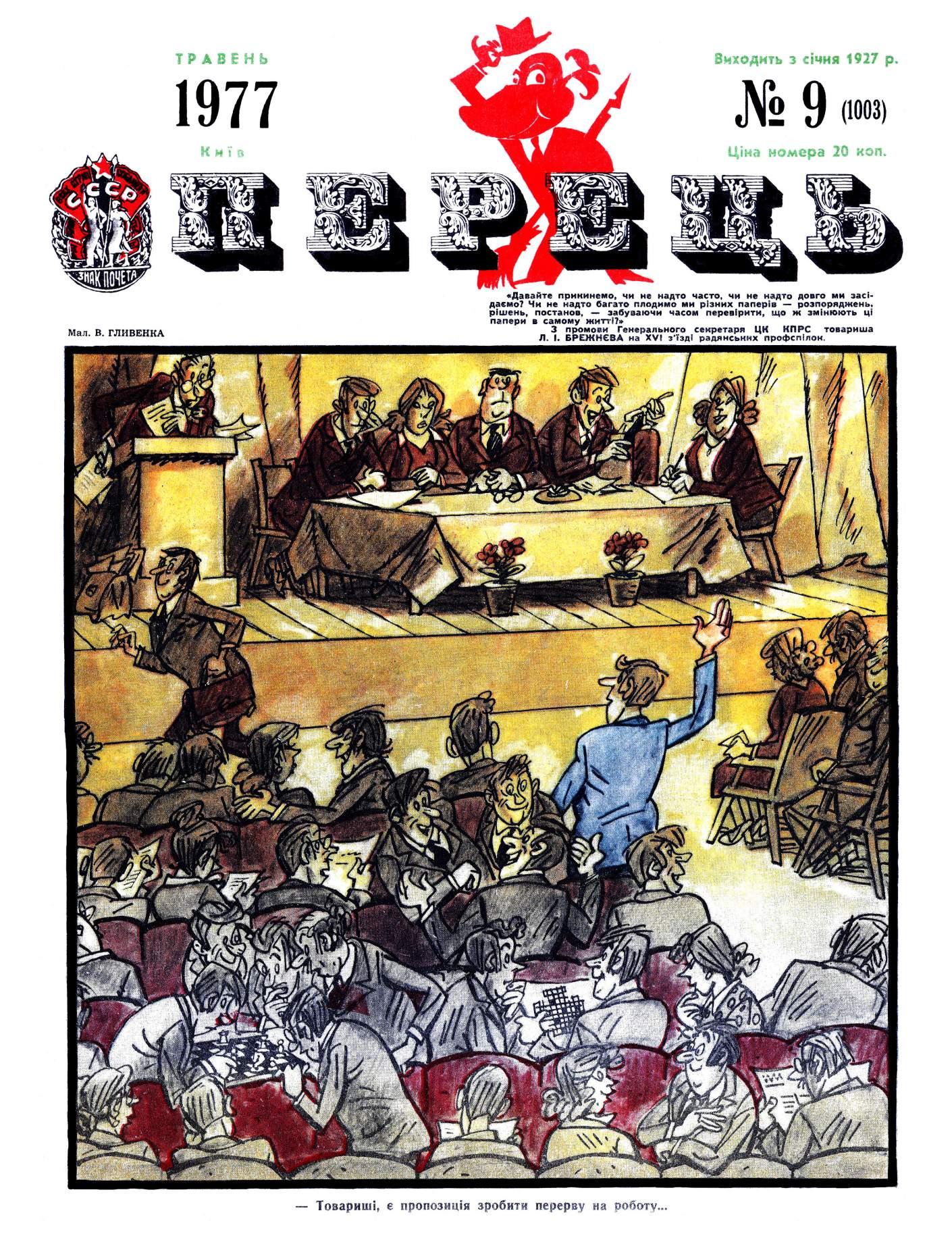 Журнал перець 1977 №09