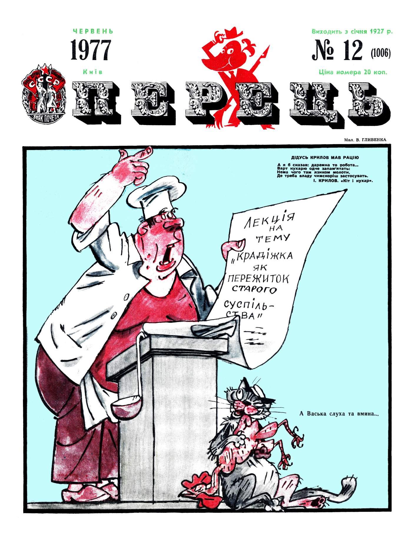 Журнал перець 1977 №12