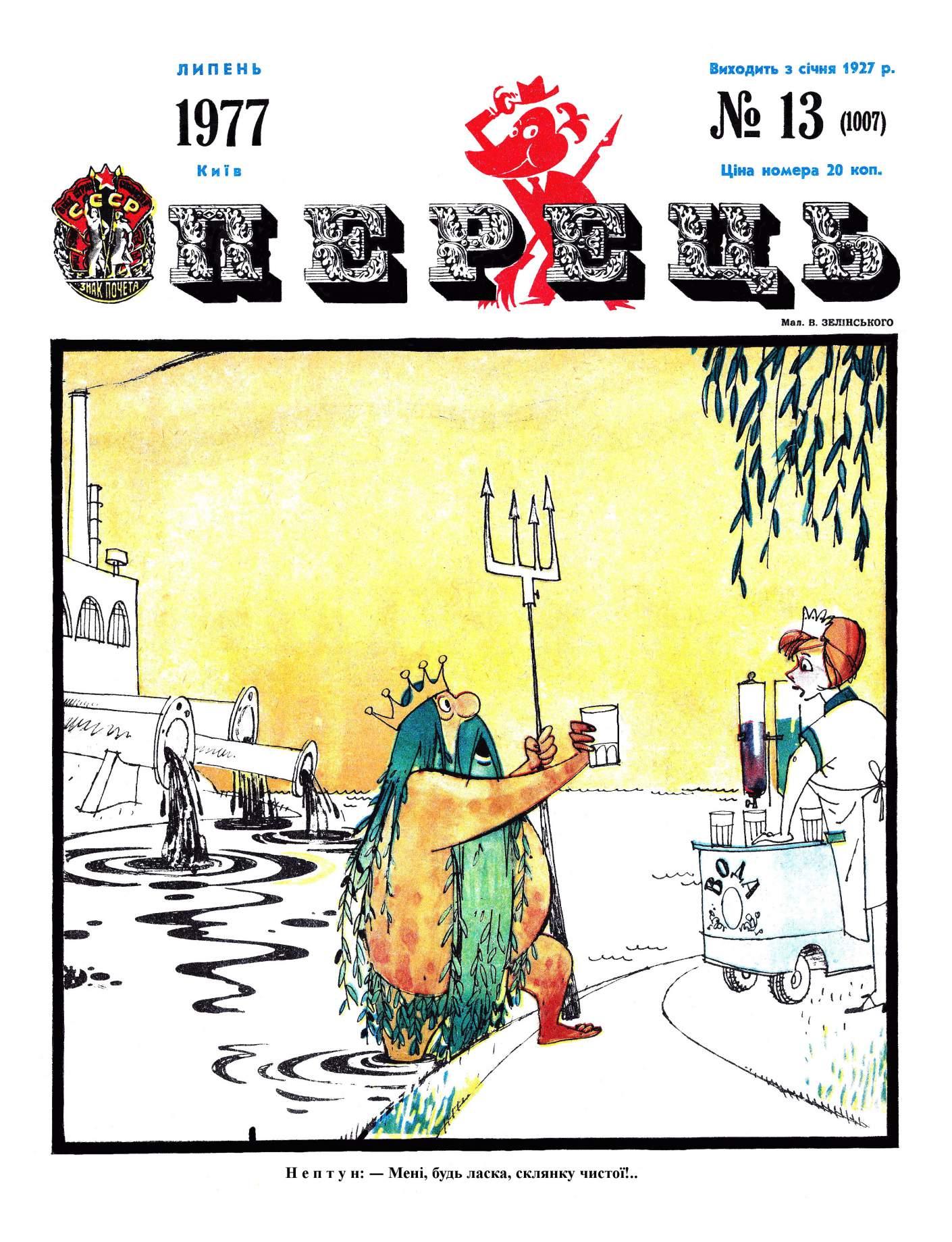 Журнал перець 1977 №13