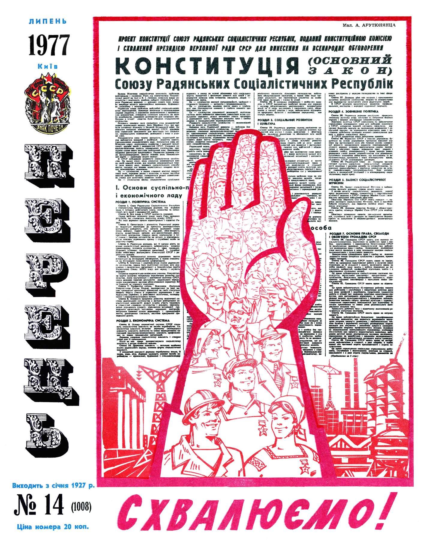 Журнал перець 1977 №14