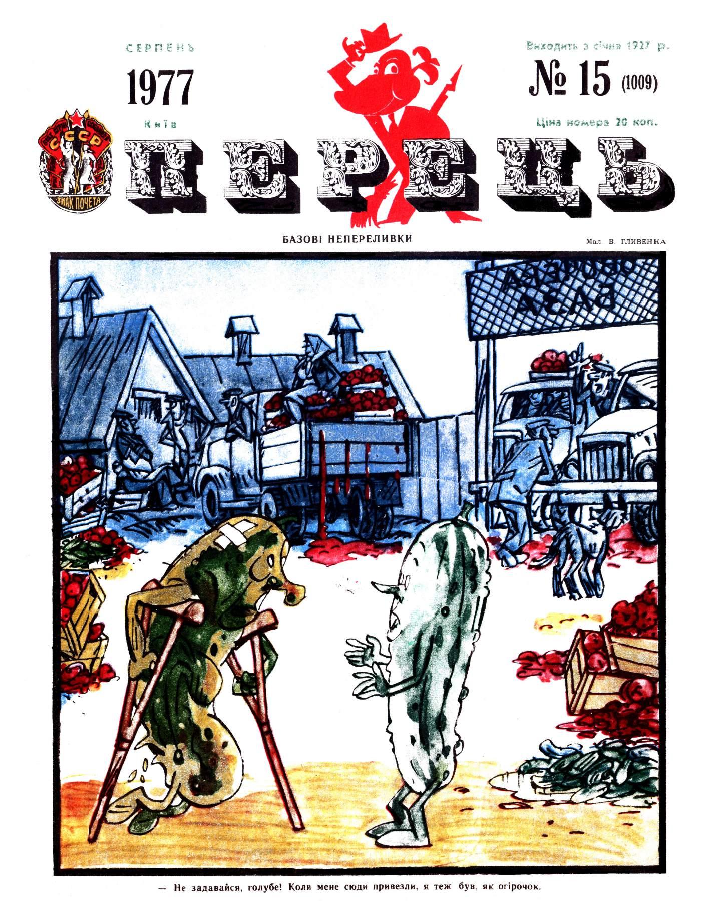 Журнал перець 1977 №15
