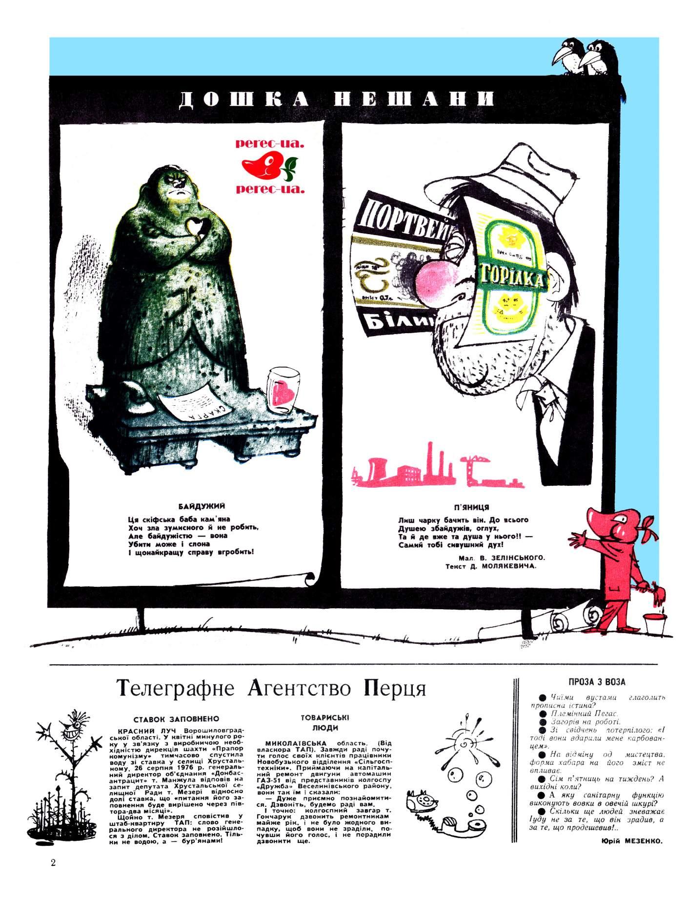 Журнал перець 1977 №16