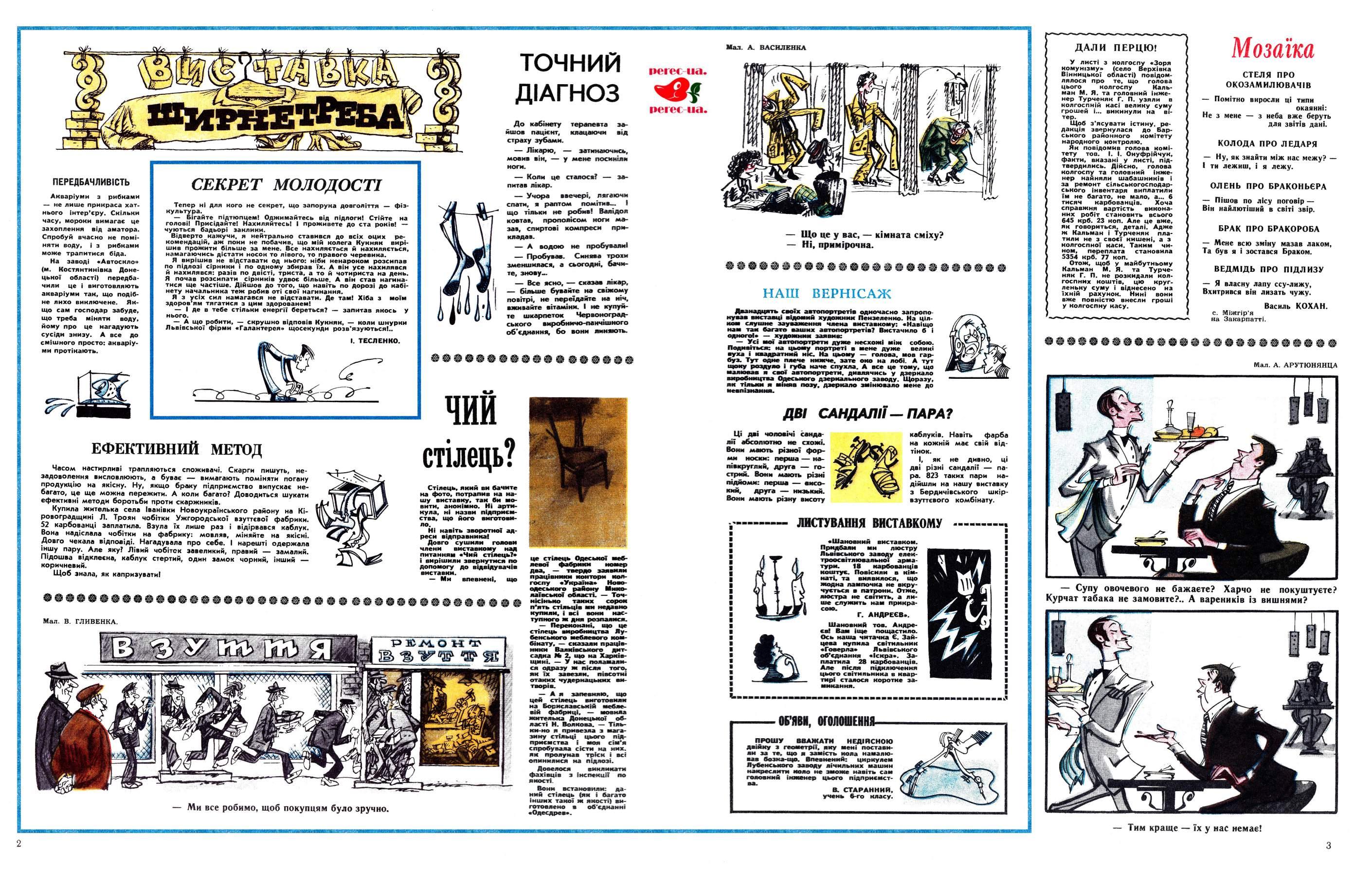 Журнал перець 1977 №17