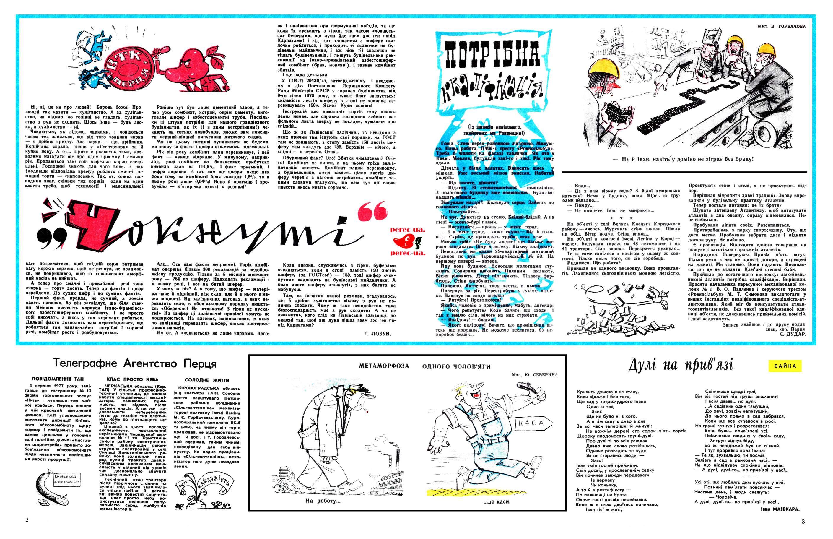 Журнал перець 1977 №18