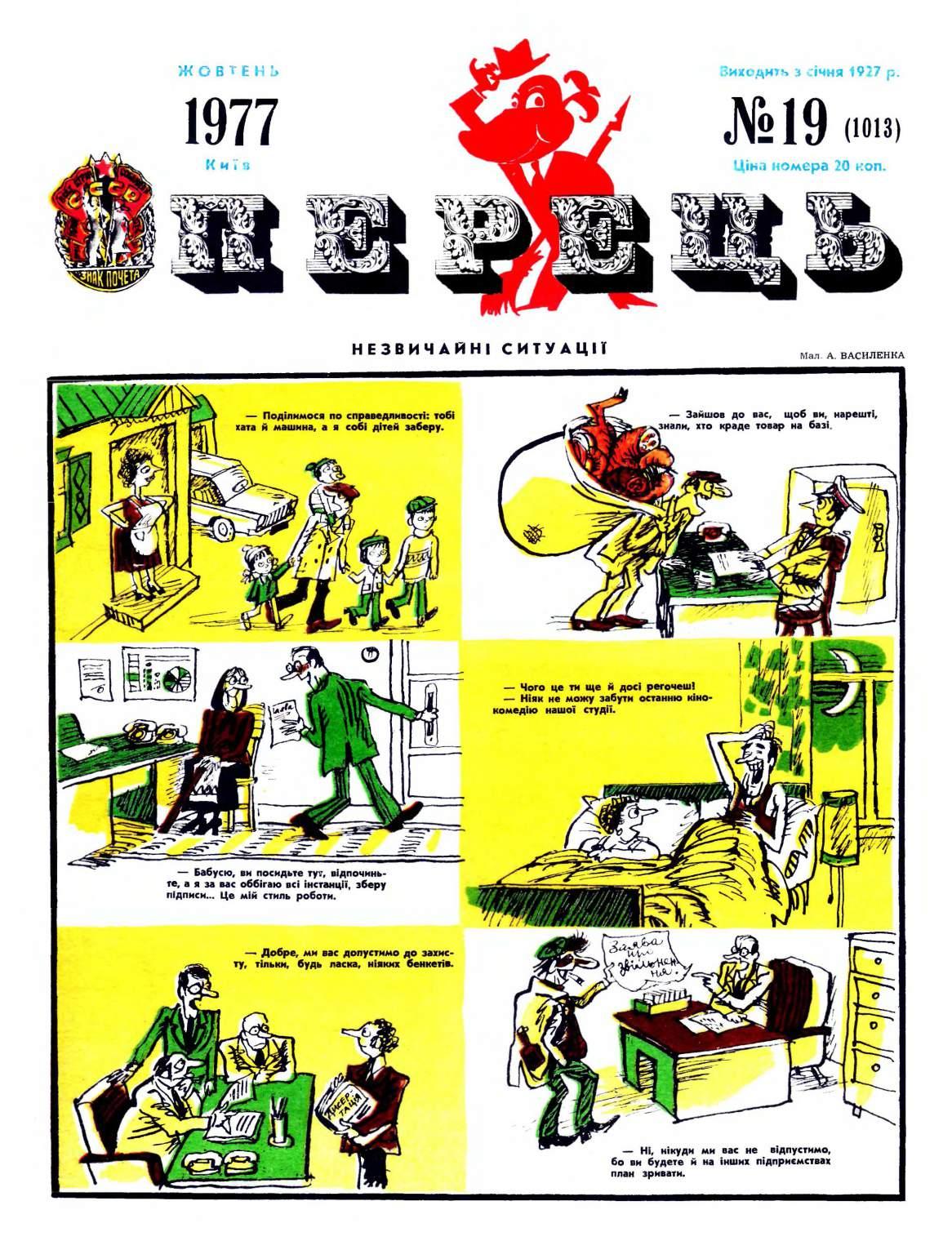 Журнал перець 1977 №19
