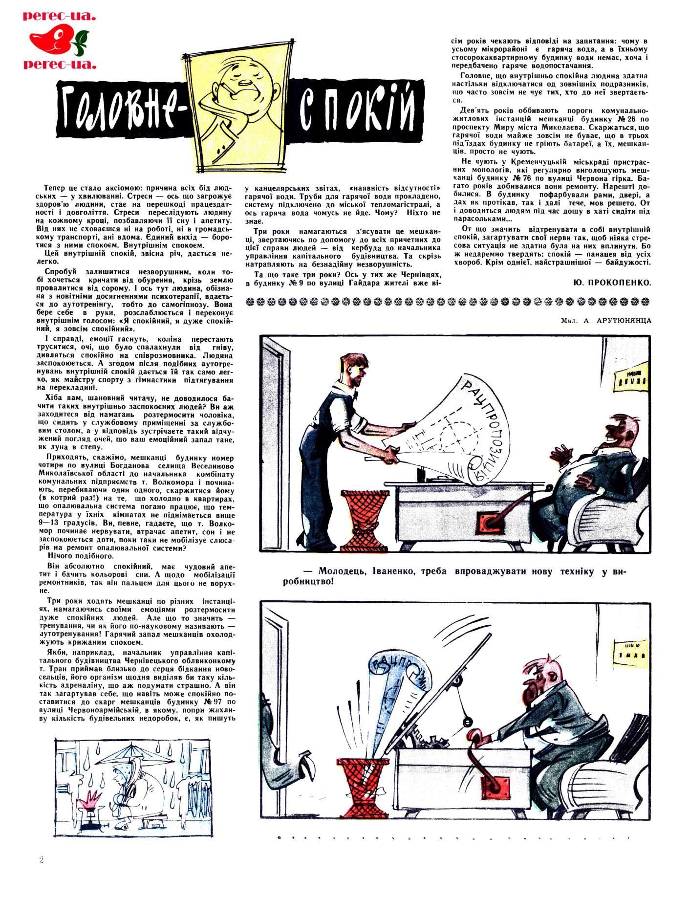 Журнал перець 1977 №22