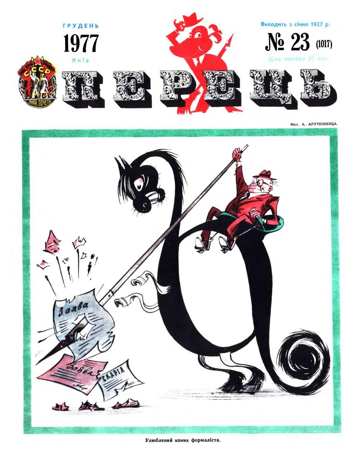 Журнал перець 1977 №23