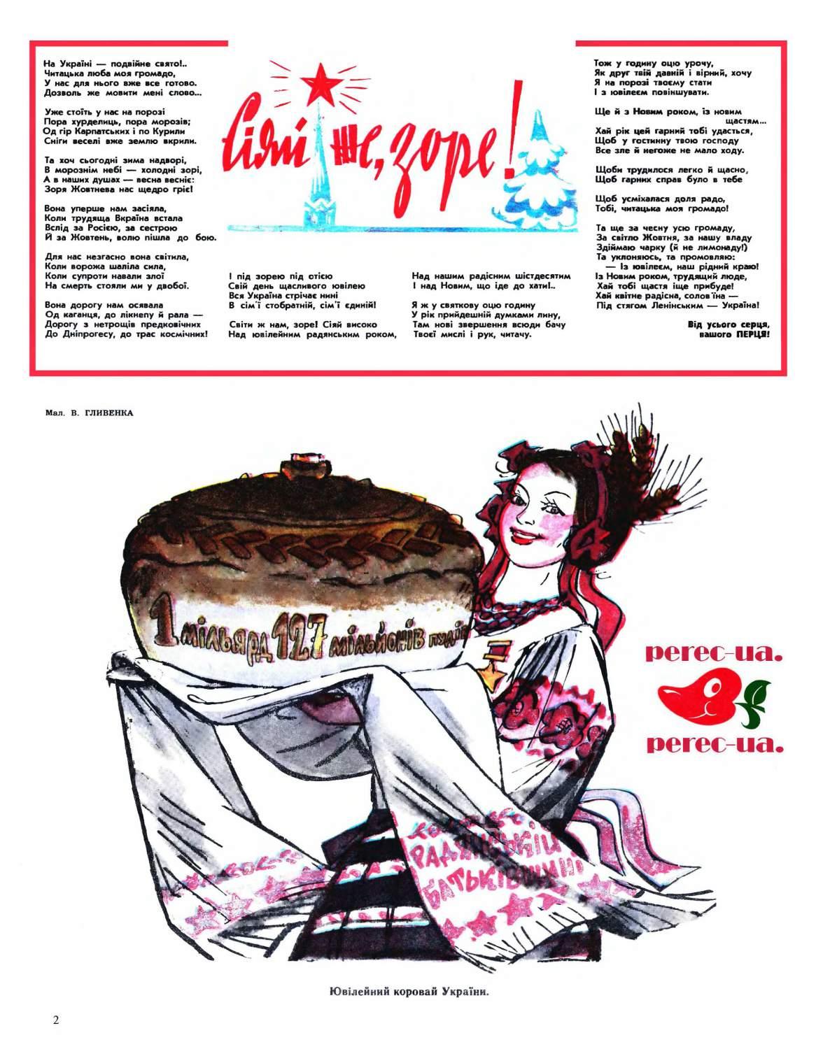 Журнал перець 1977 №24