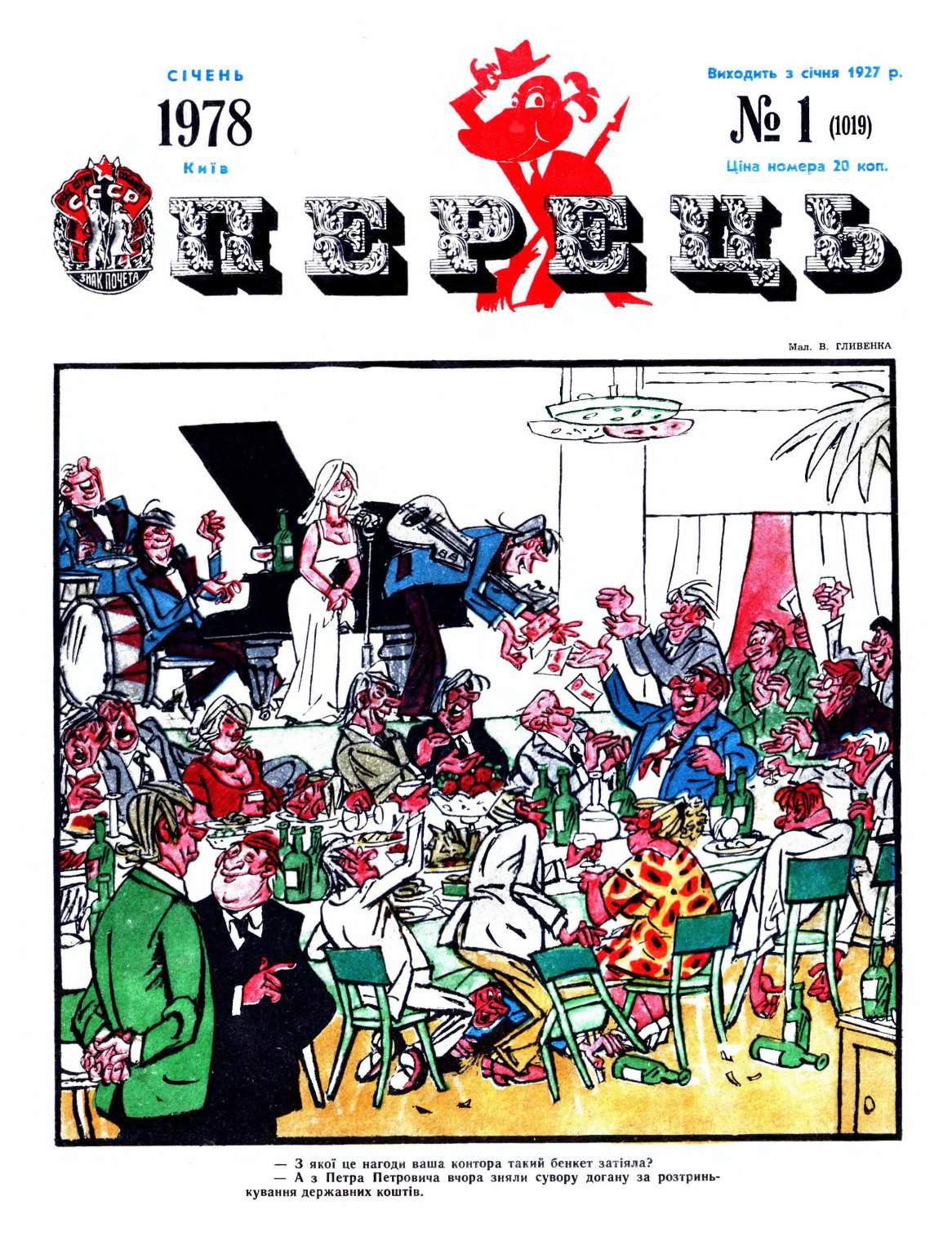 Журнал перець 1978 №01