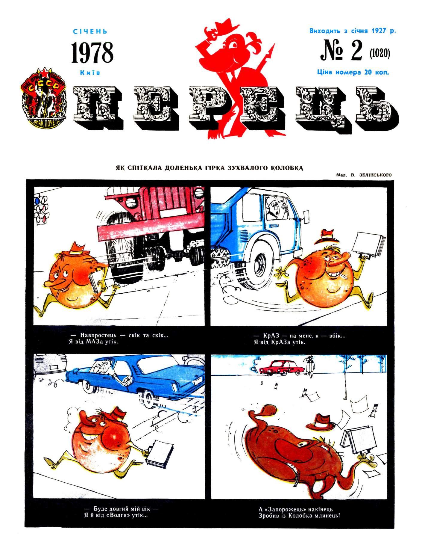 Журнал перець 1978 №02