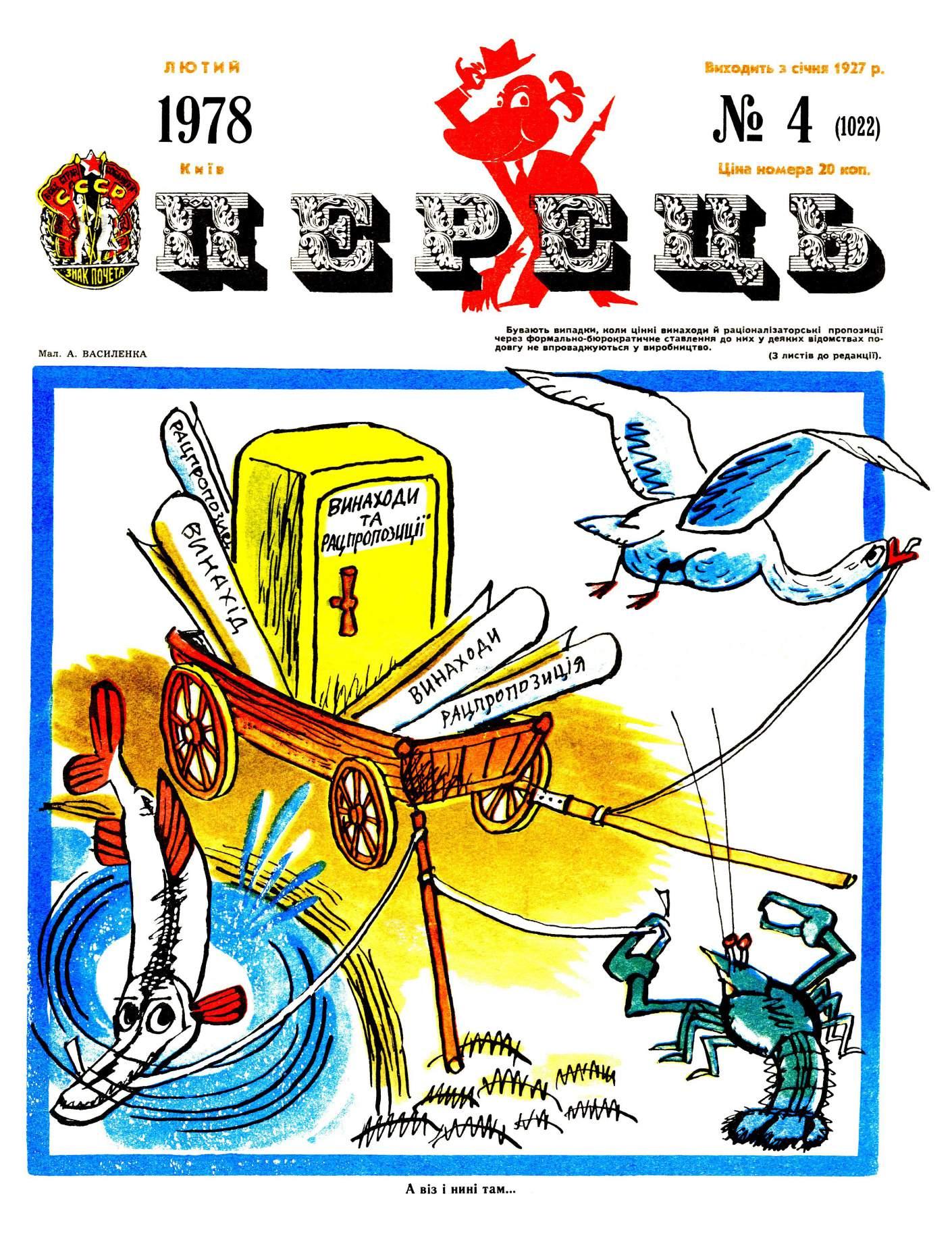 Журнал перець 1978 №04