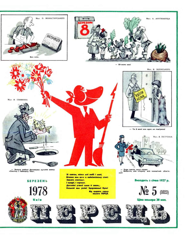 Журнал перець 1978 №05