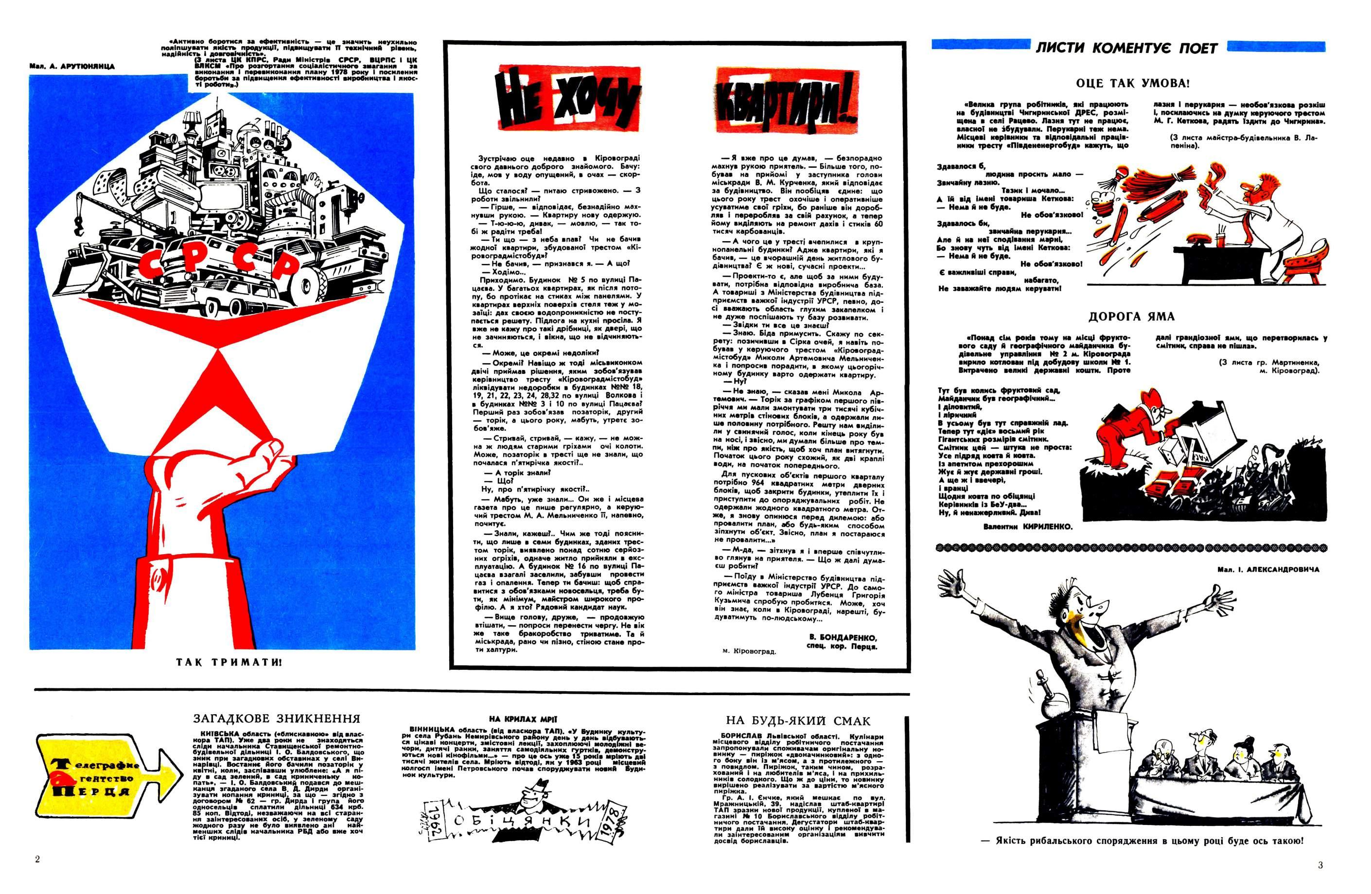 Журнал перець 1978 №06