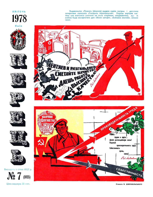 Журнал перець 1978 №07