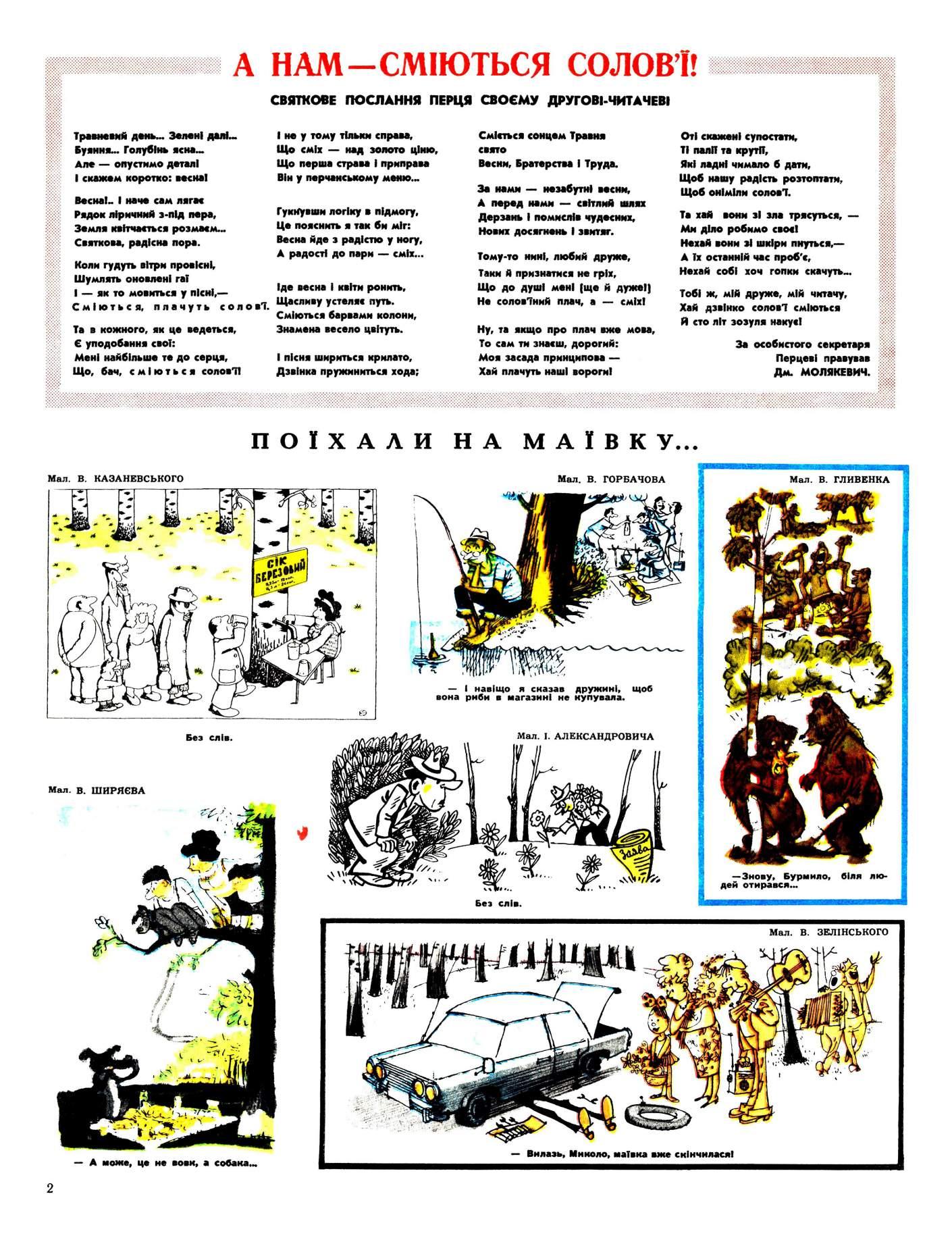 Журнал перець 1978 №08