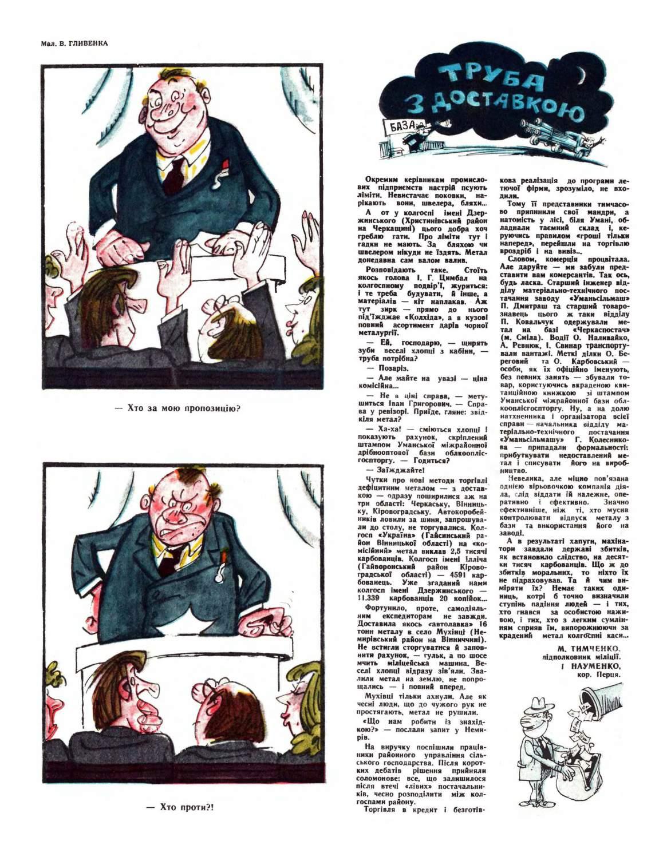 Журнал перець 1978 №09