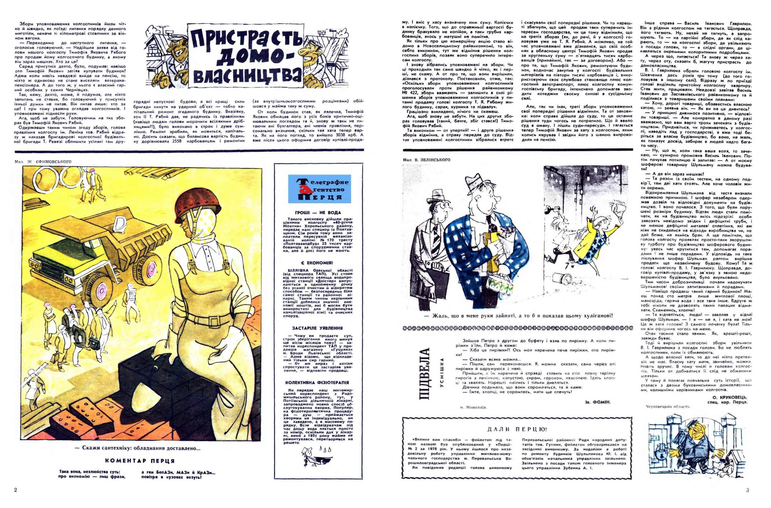Журнал перець 1978 №10