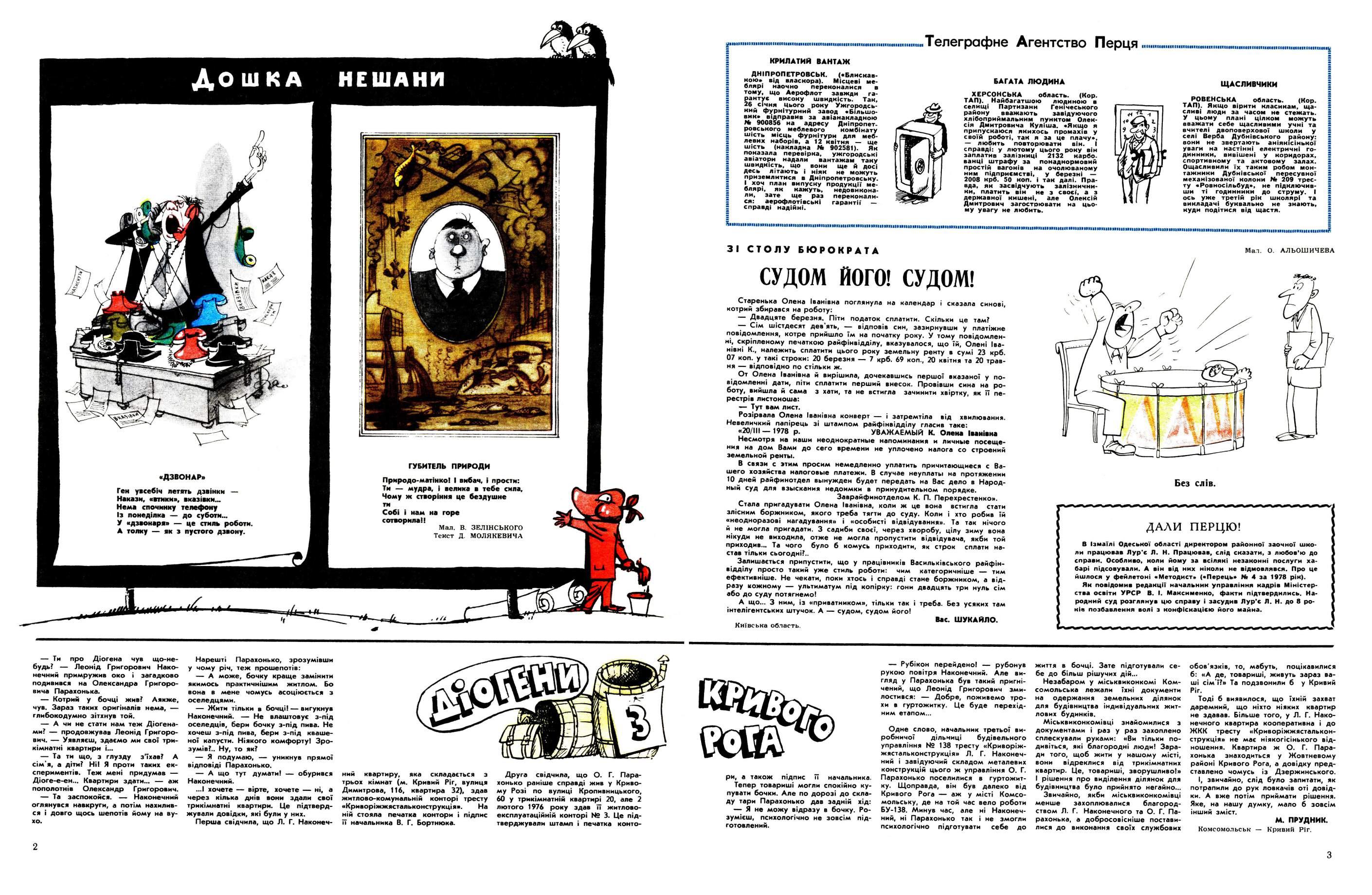 Журнал перець 1978 №11