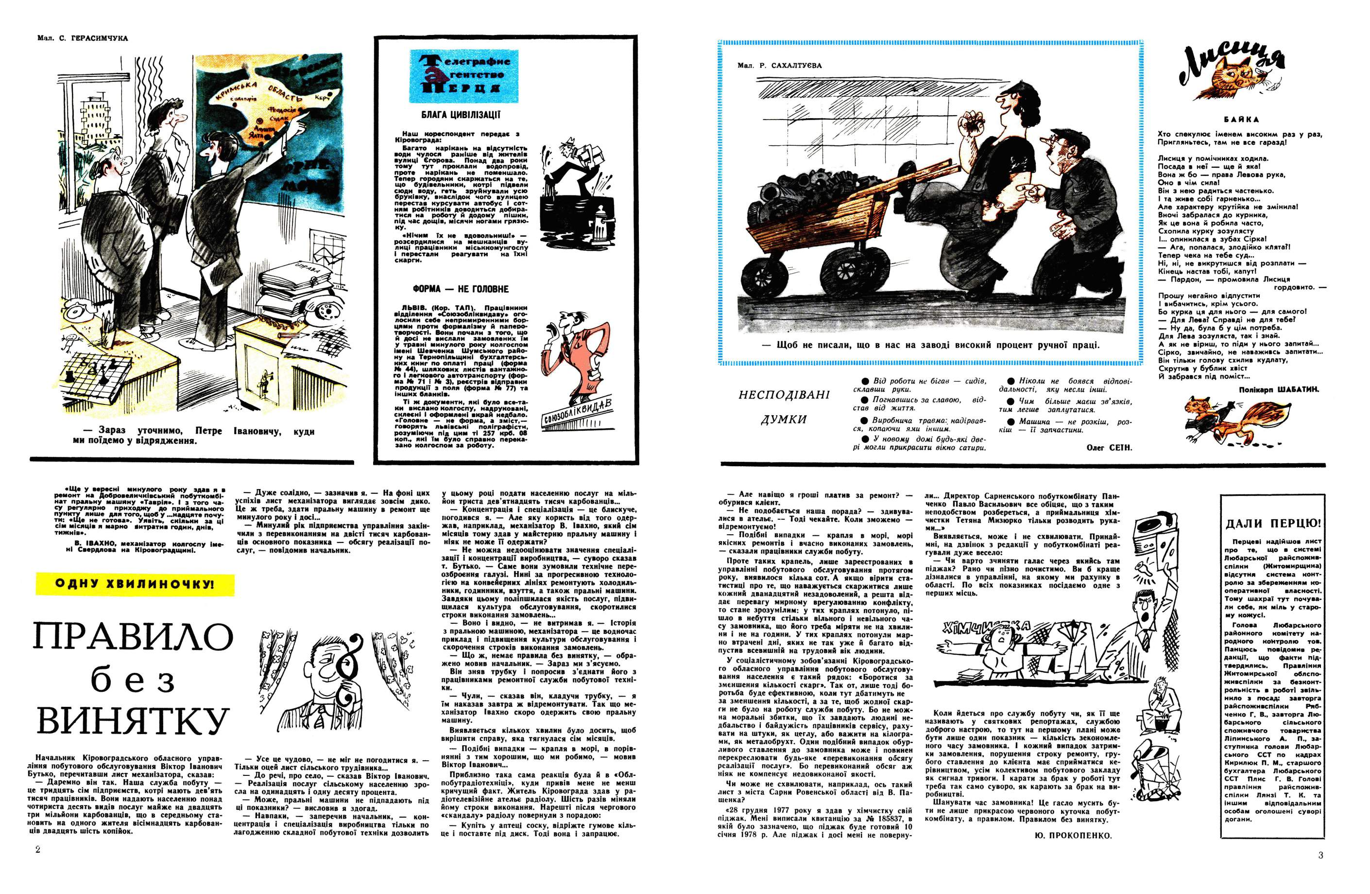 Журнал перець 1978 №13