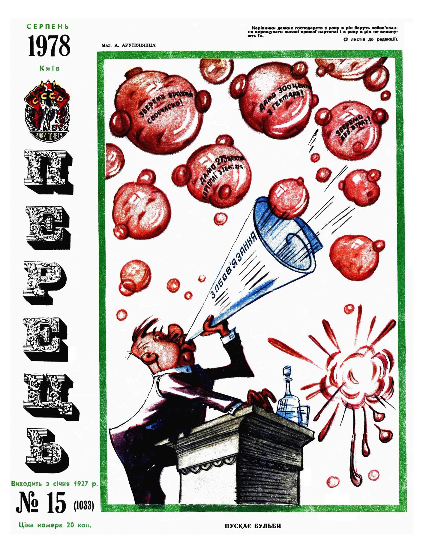 Журнал перець 1978 №15