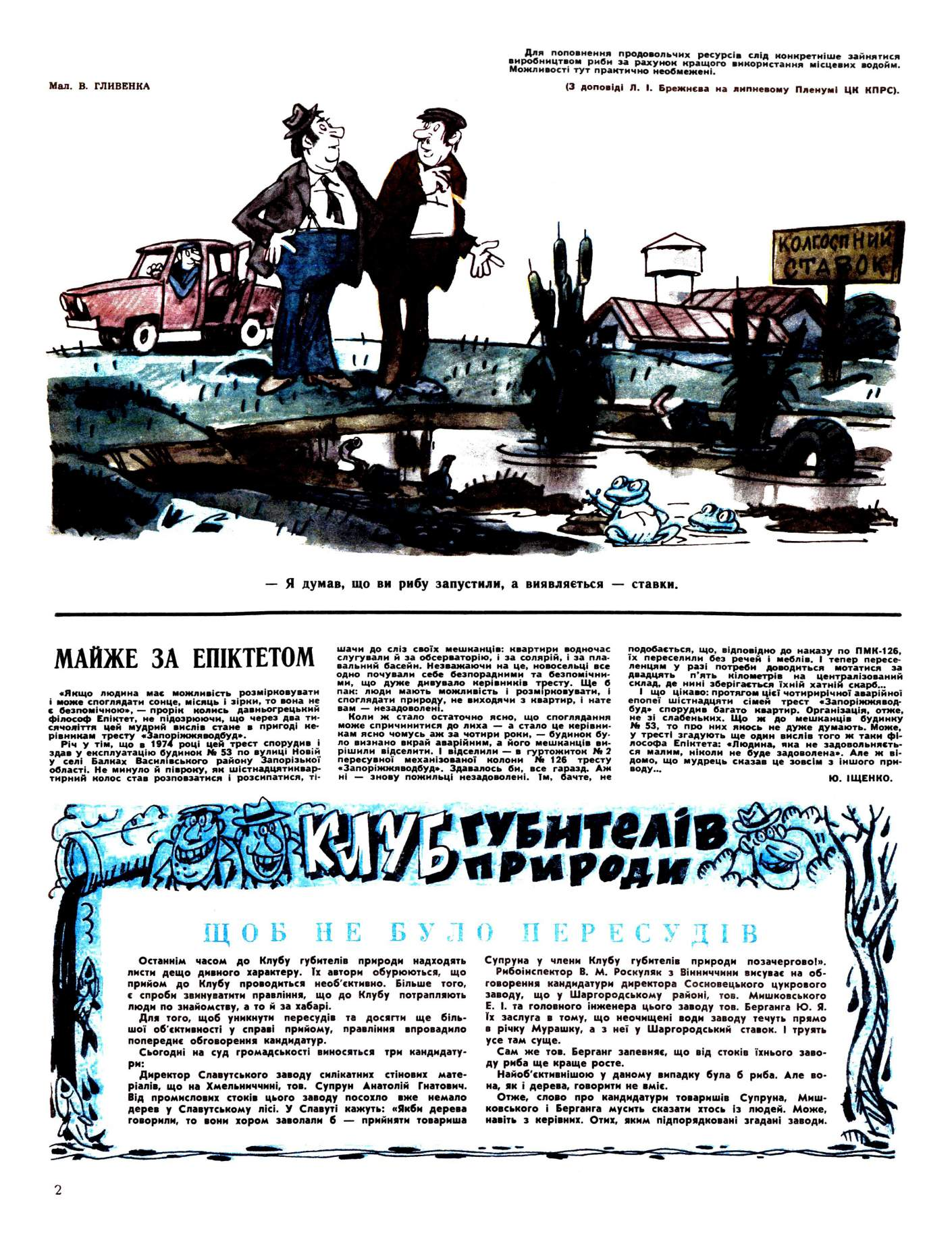 Журнал перець 1978 №16