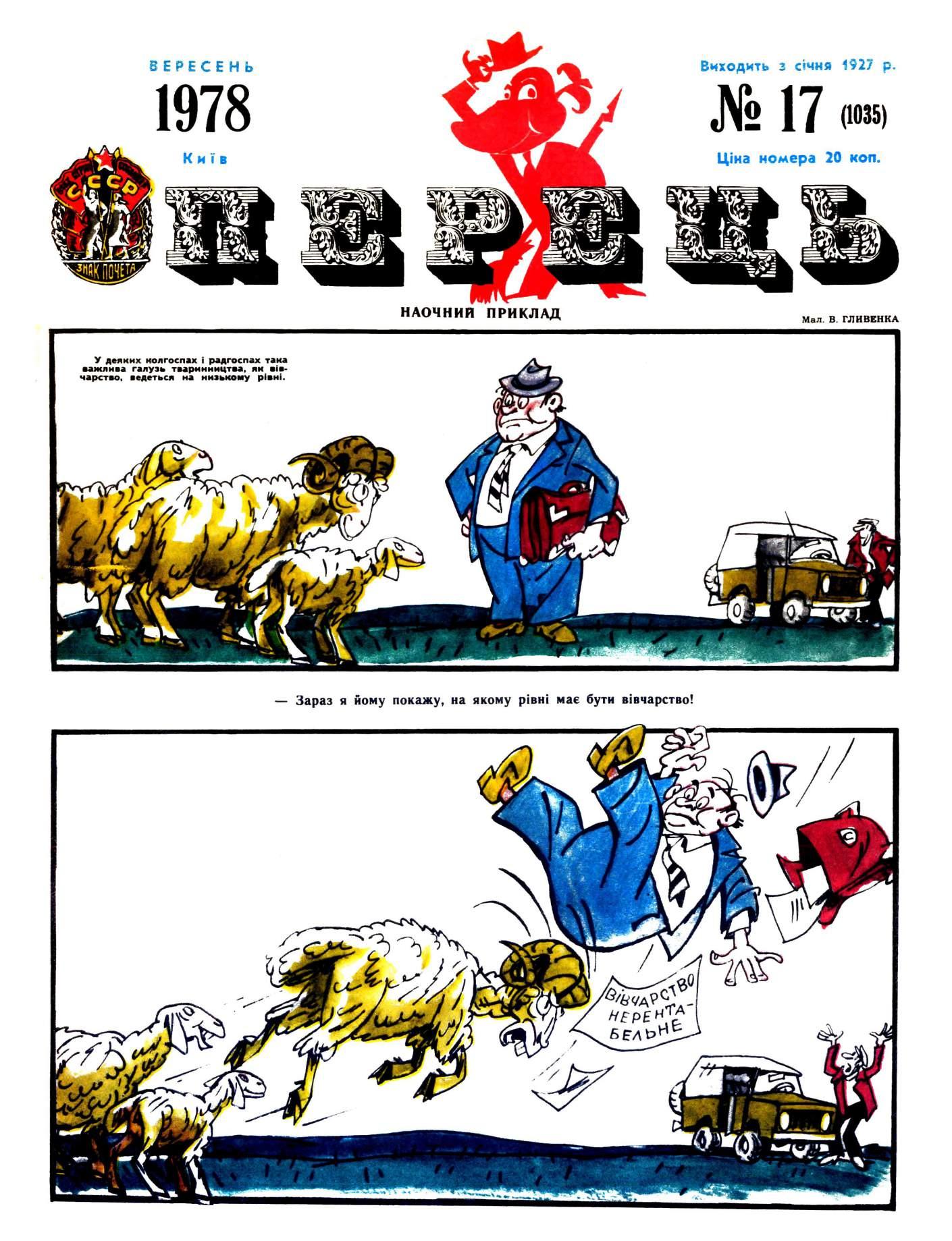 Журнал перець 1978 №17