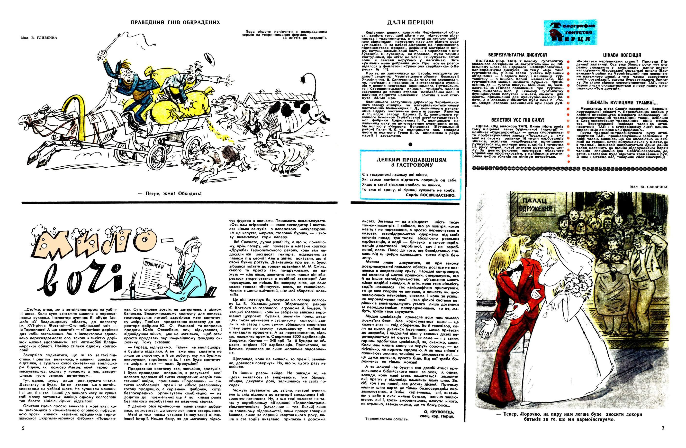 Журнал перець 1978 №18