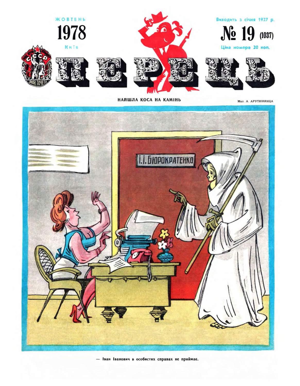 Журнал перець 1978 №19
