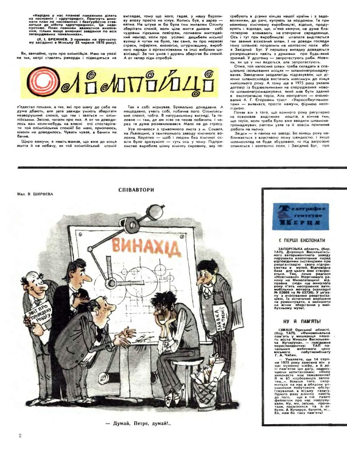 Журнал перець 1978 №21