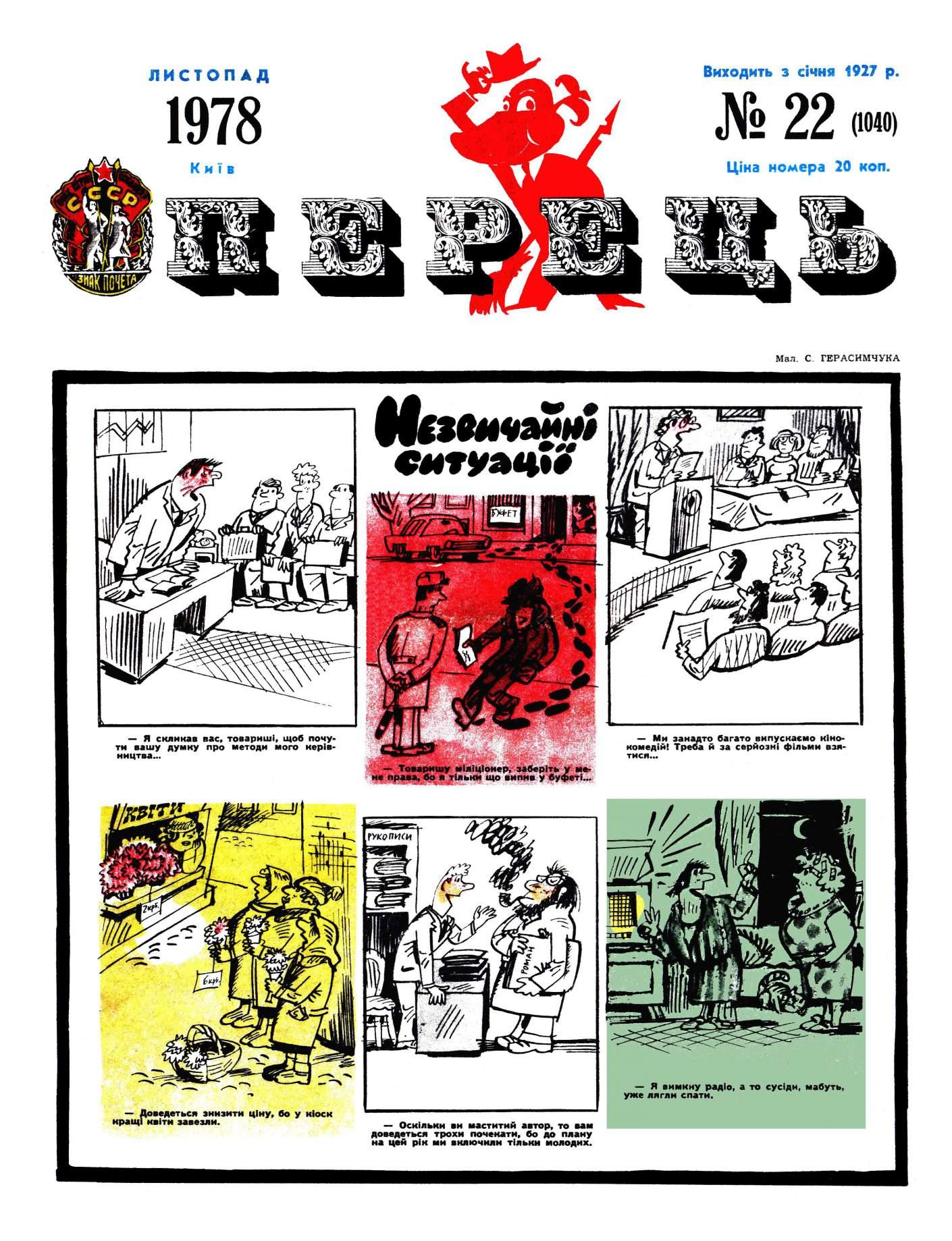 Журнал перець 1978 №22