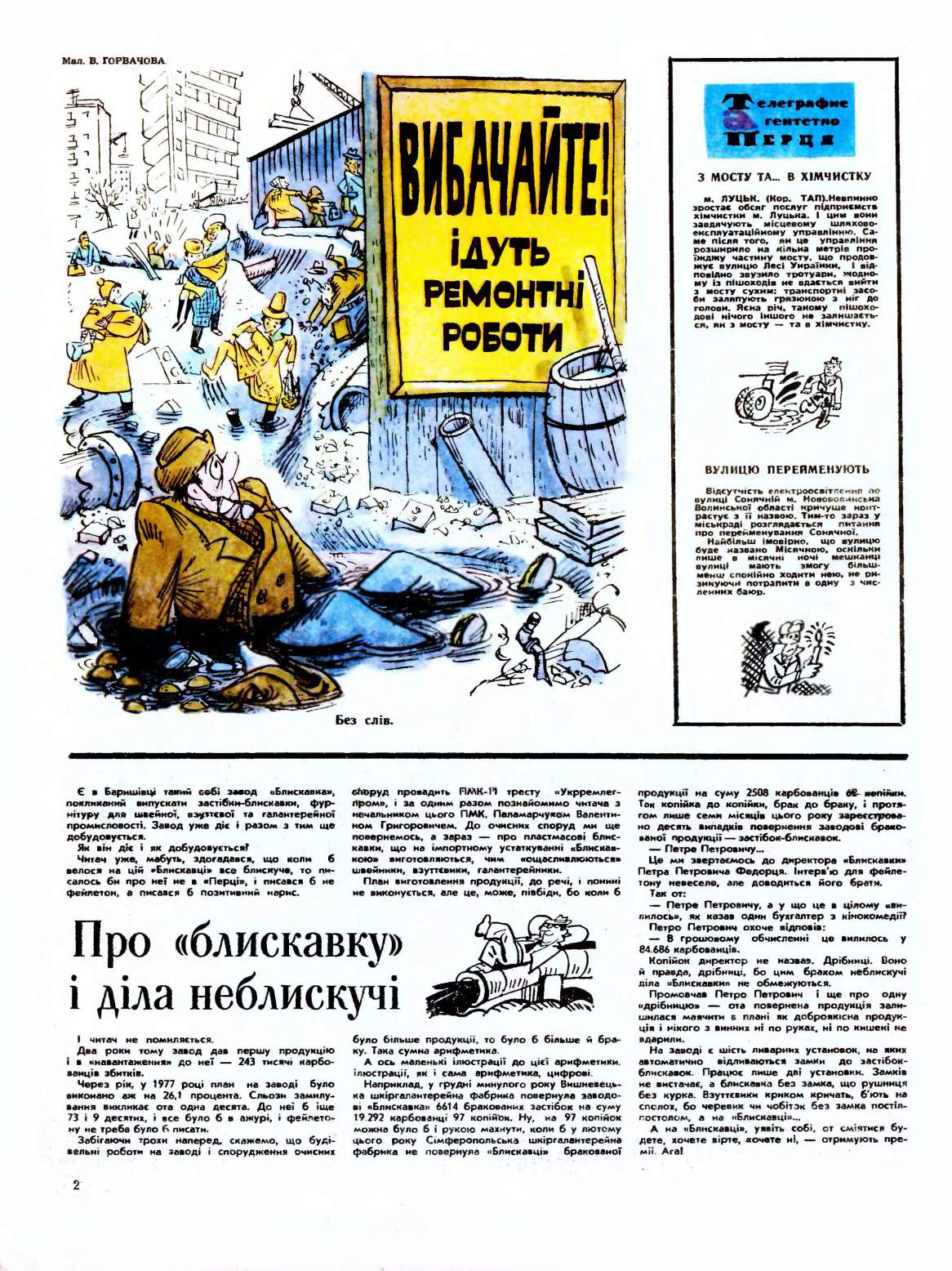 Журнал перець 1978 №23