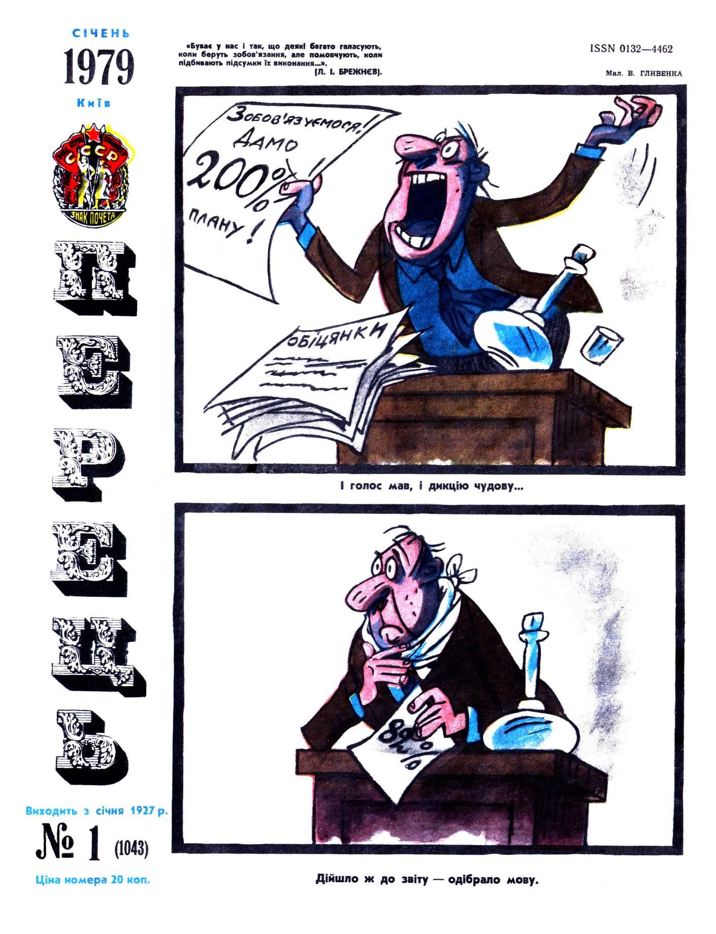 Журнал перець 1979 №01