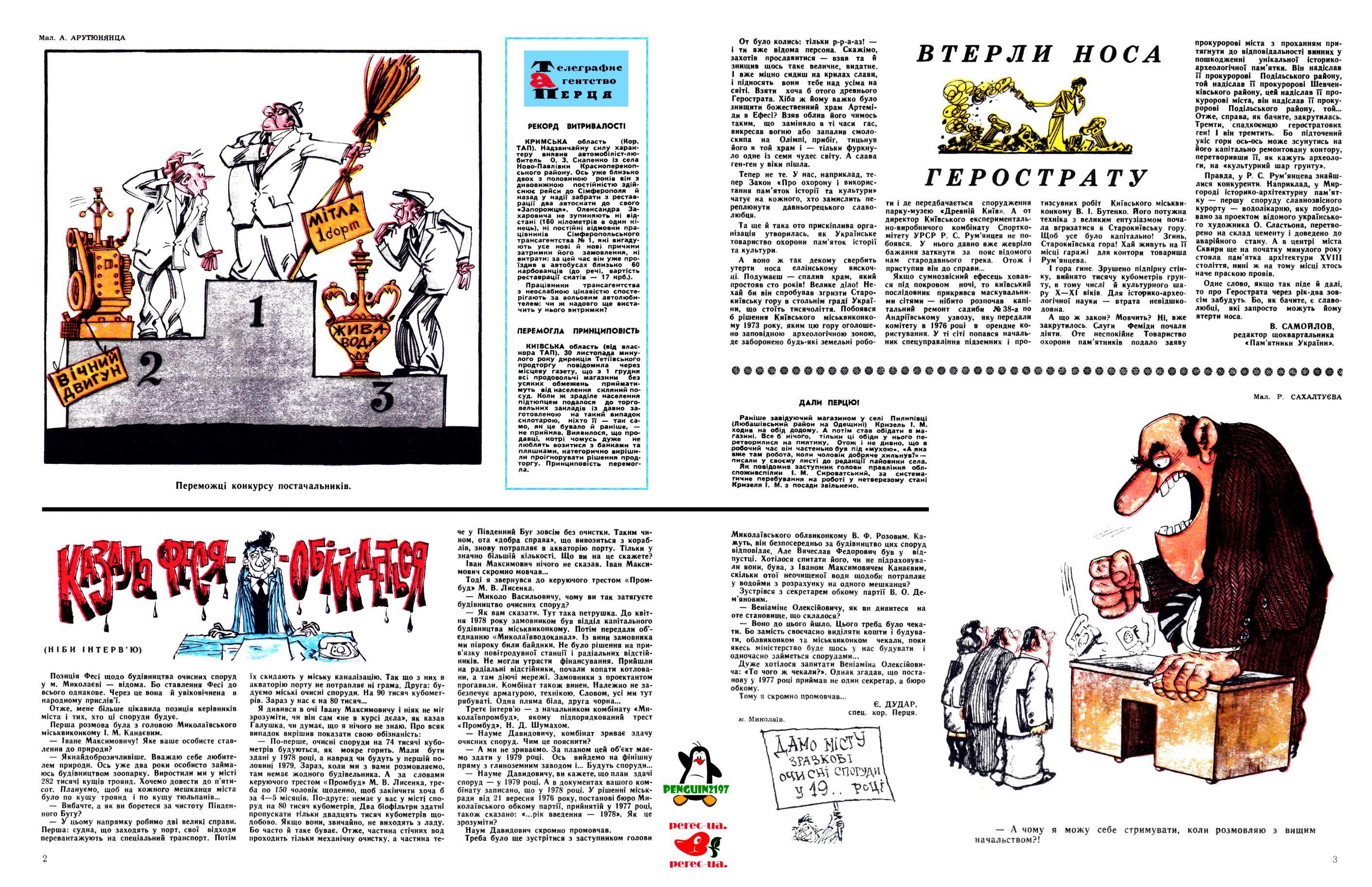 Журнал перець 1979 №03