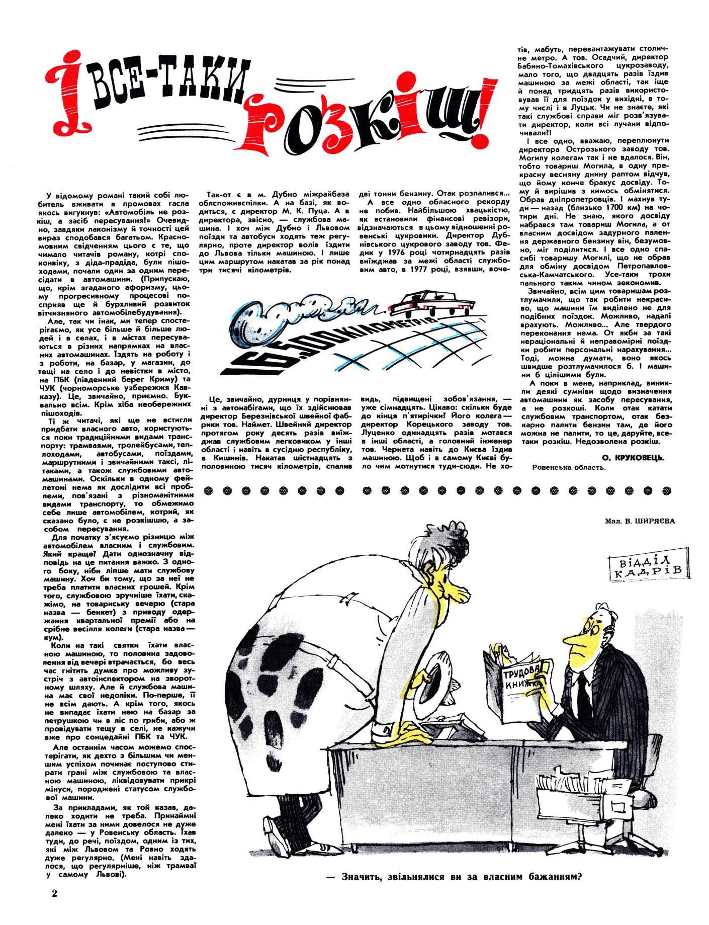 Журнал перець 1979 №04