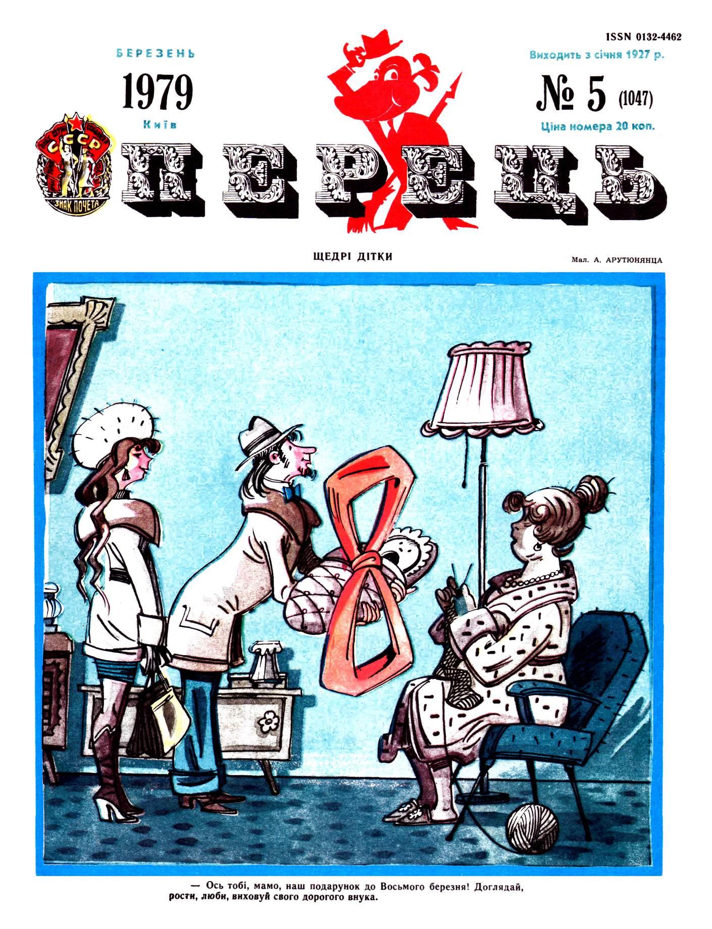 Журнал перець 1979 №05