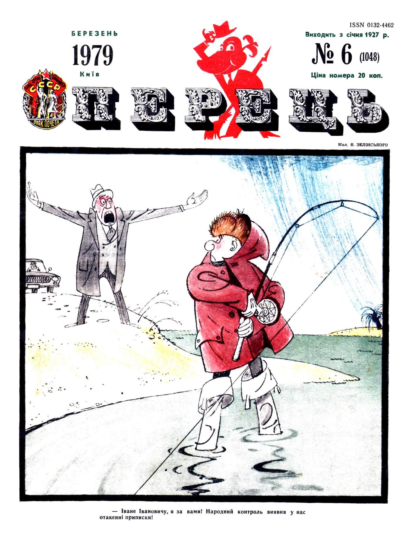 Журнал перець 1979 №06