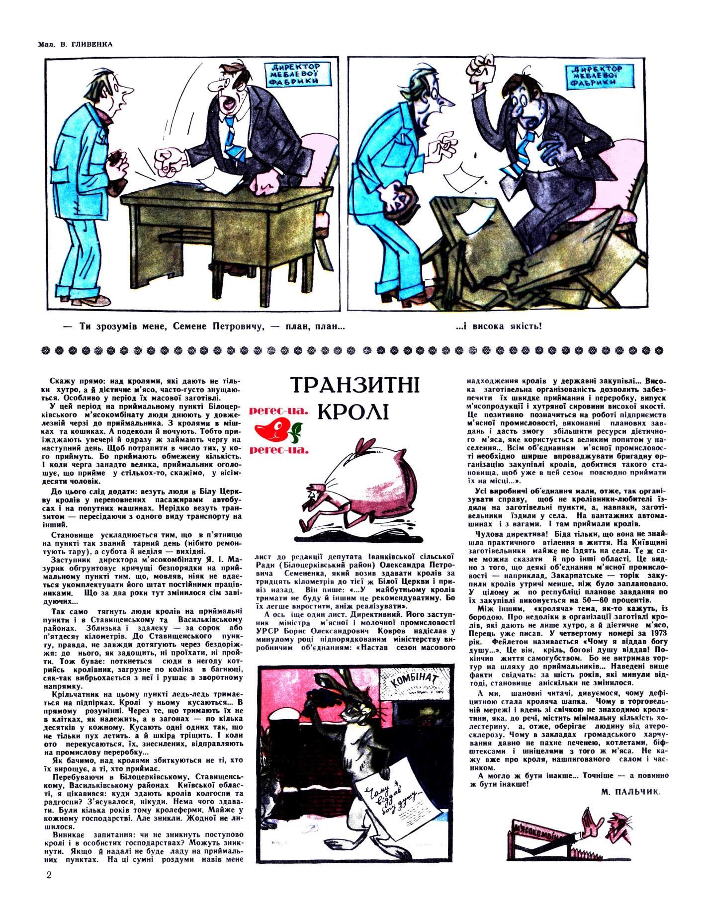 Журнал перець 1979 №09