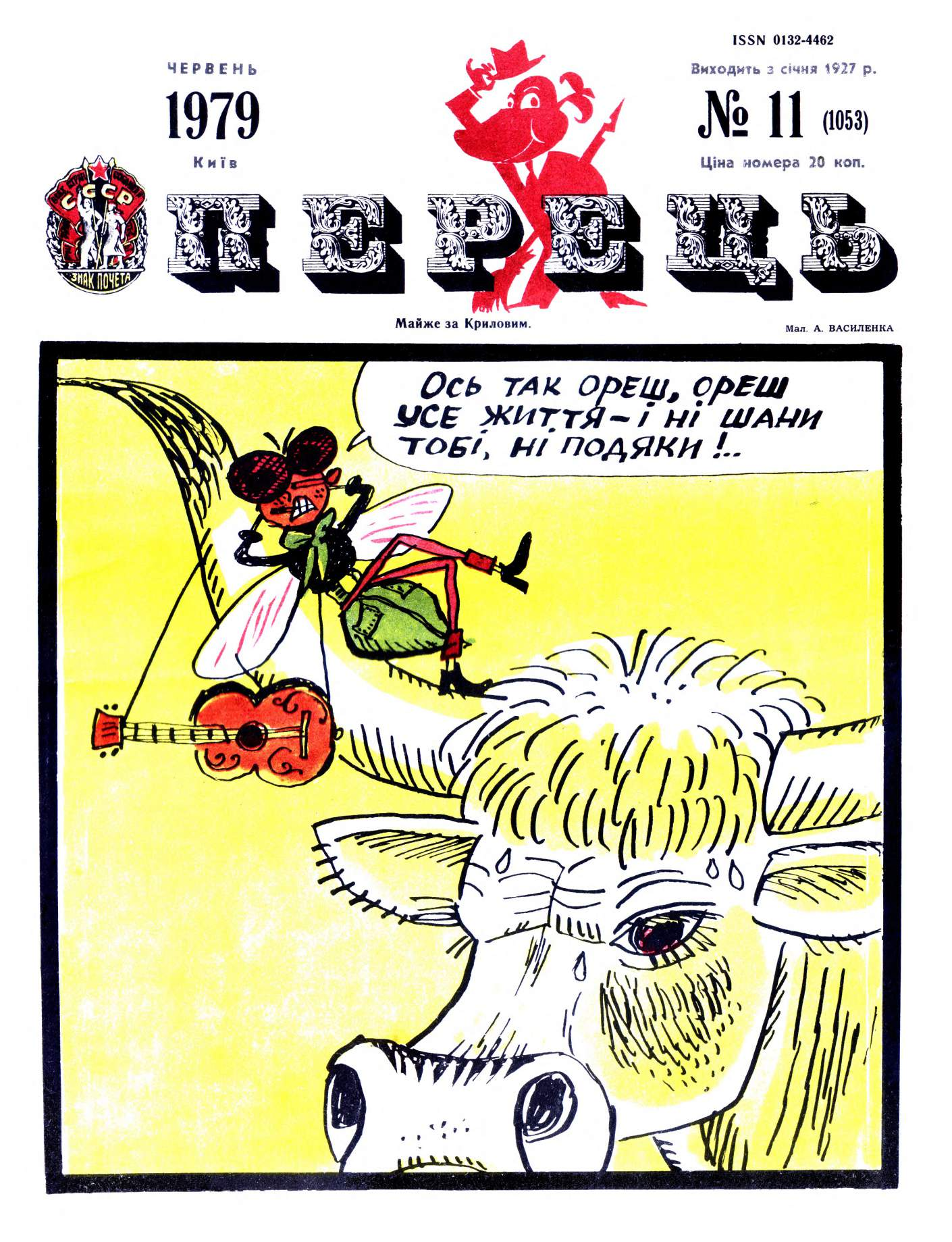 Журнал перець 1979 №11
