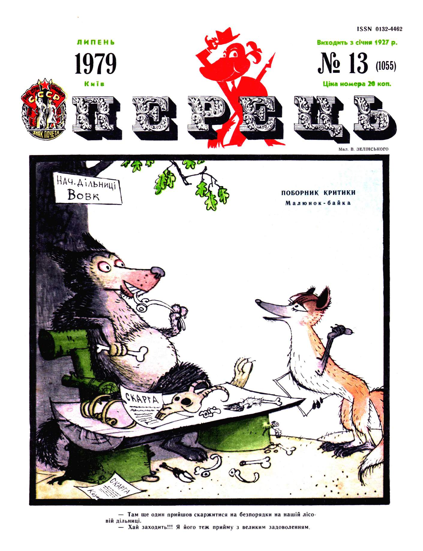 Журнал перець 1979 №13