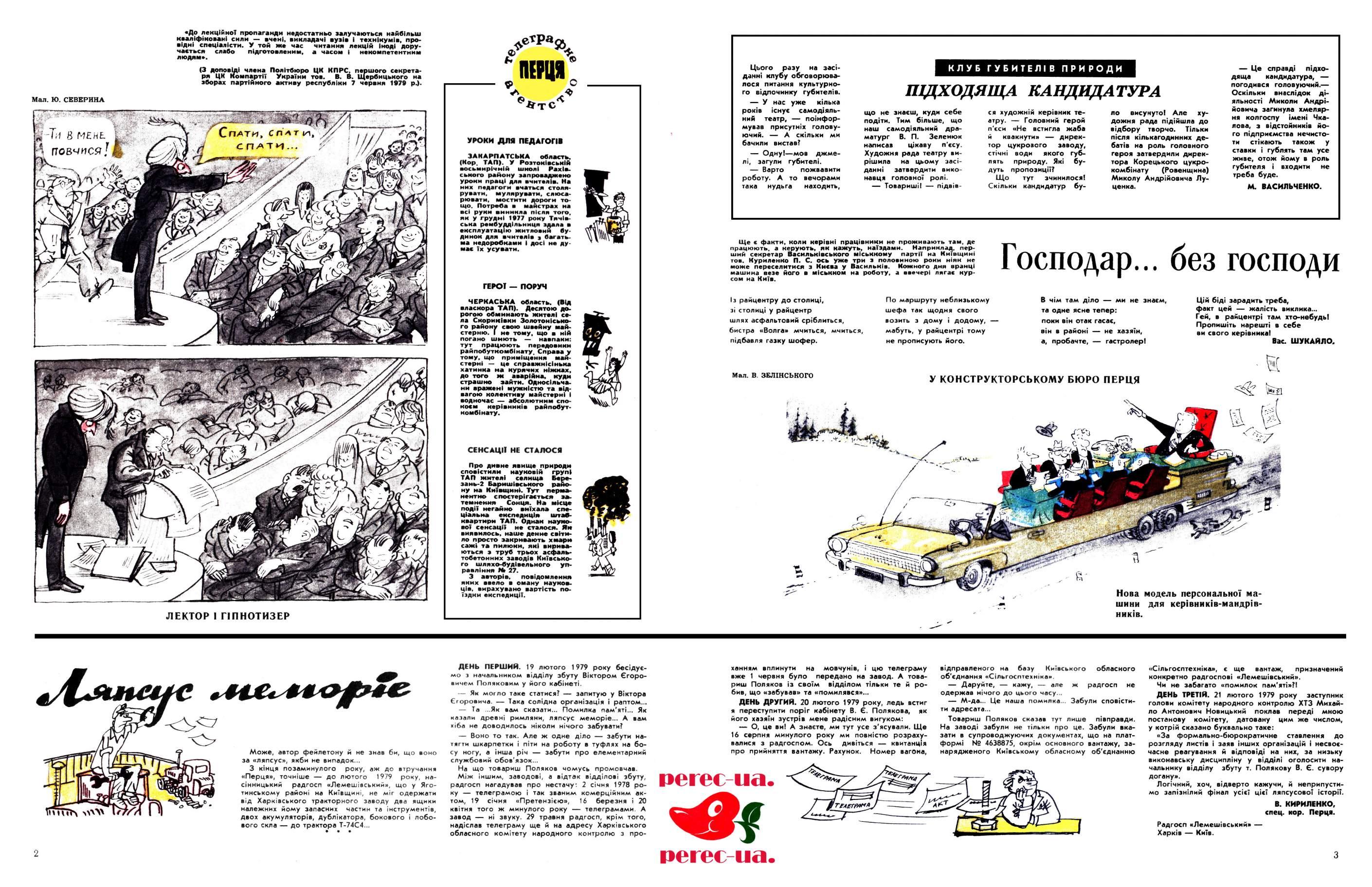 Журнал перець 1979 №14