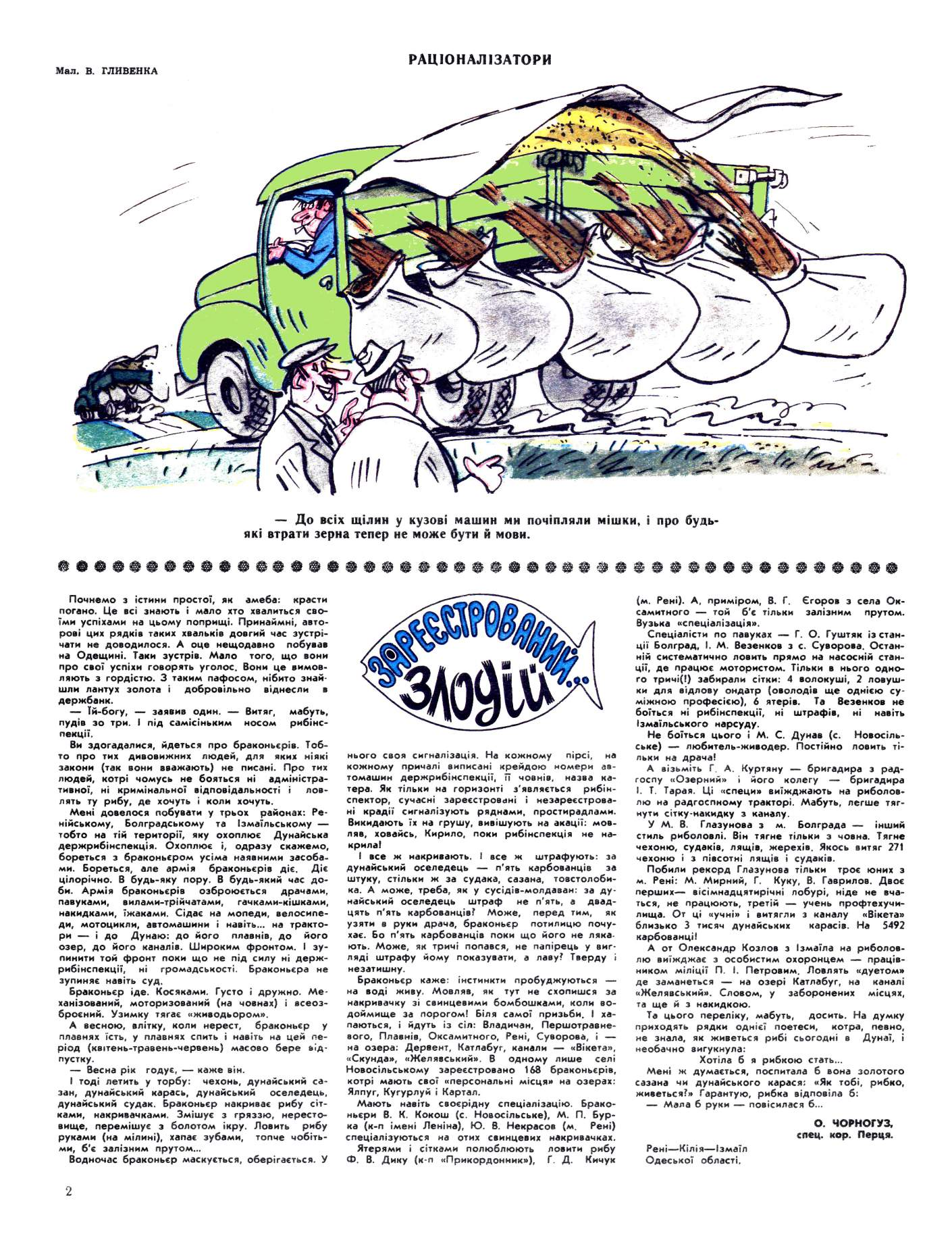Журнал перець 1979 №15